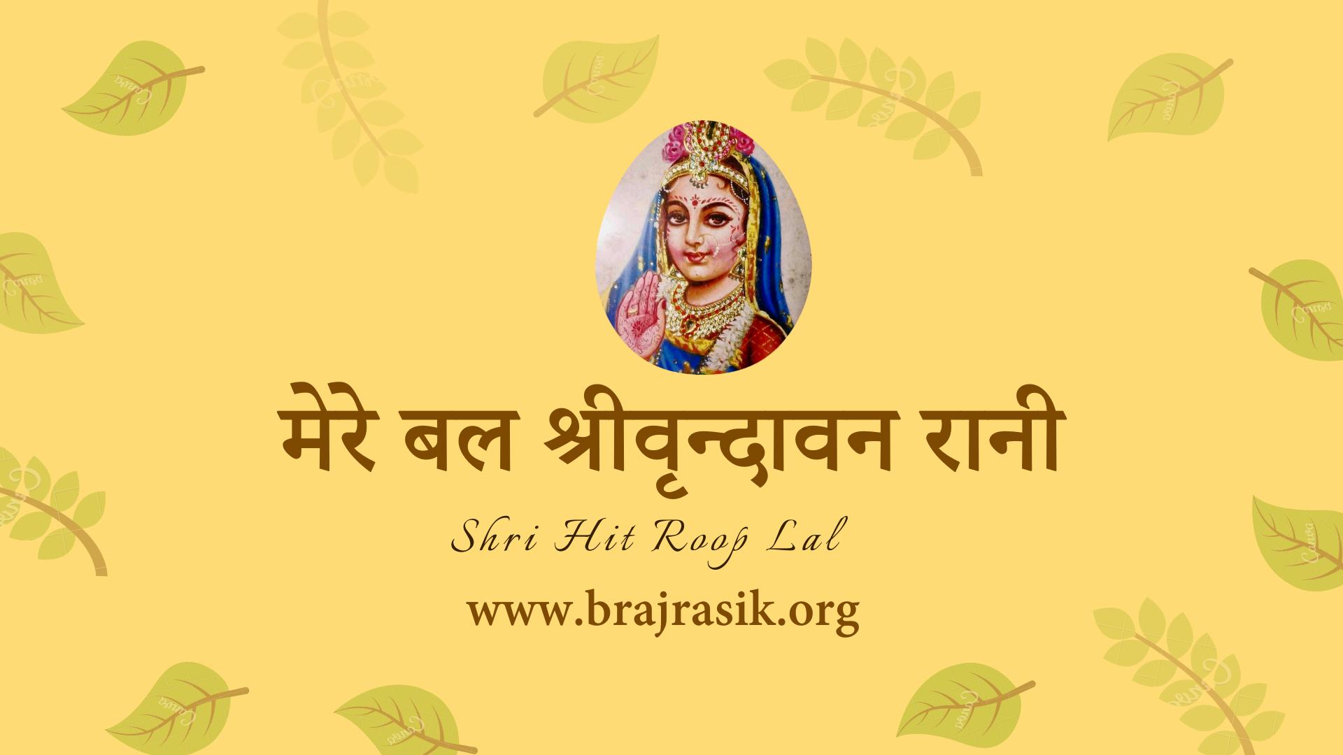 Mere Bal Shri Vrindavan Rani
