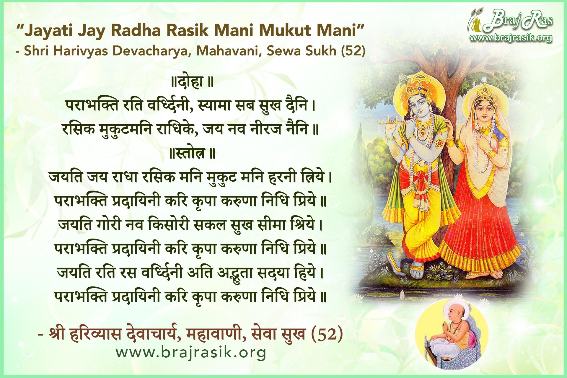 Jayati Jay Radha Rasik Mani Mukut Mani - Shri Harivyas Devacharya, Mahavani, Seva Sukh (52)