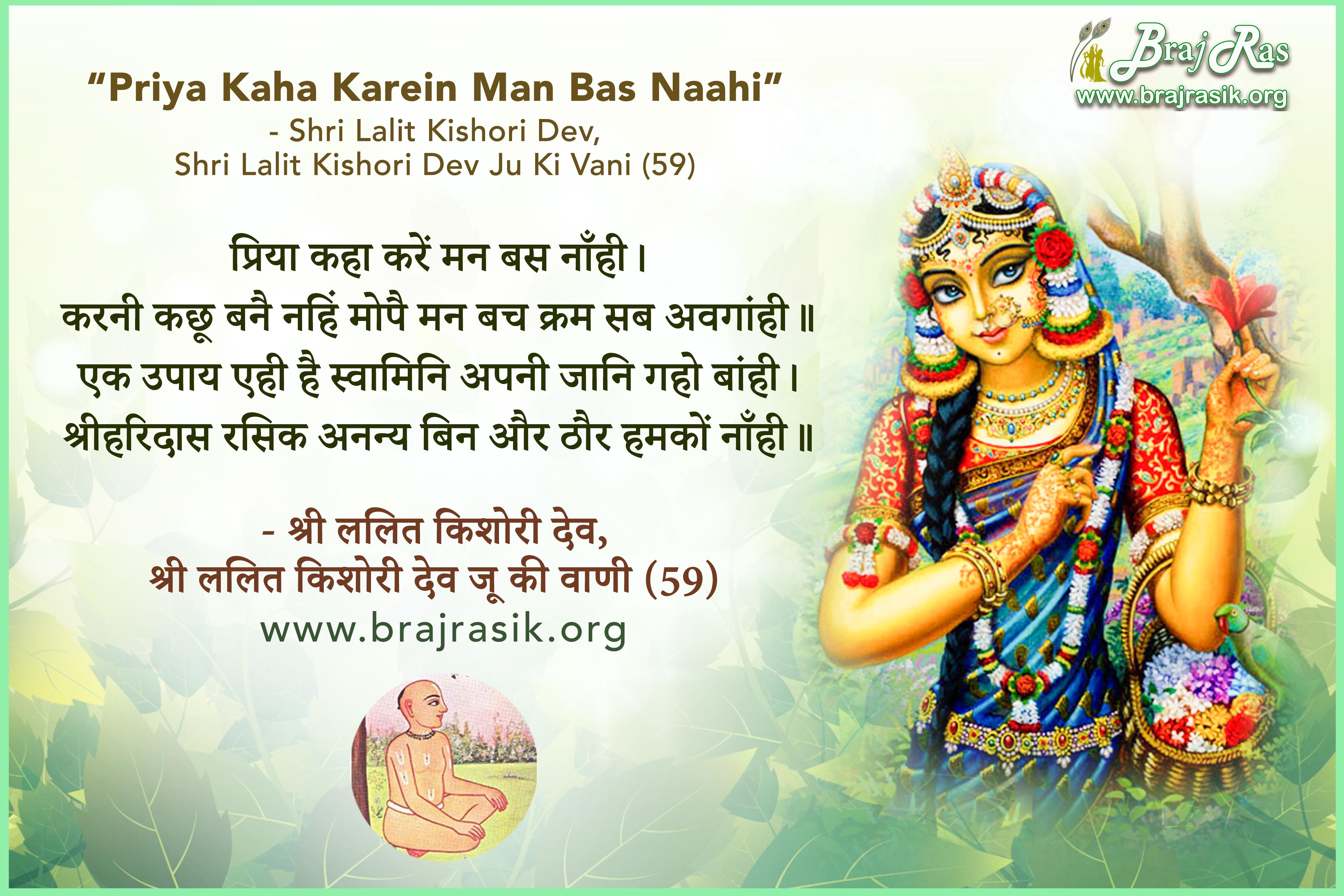 Priya Kaha Karein Man Bas Naahi - Shri Lalit Kishori Dev, Shri Lalit Kishori Dev Ju Ki Vani (59)