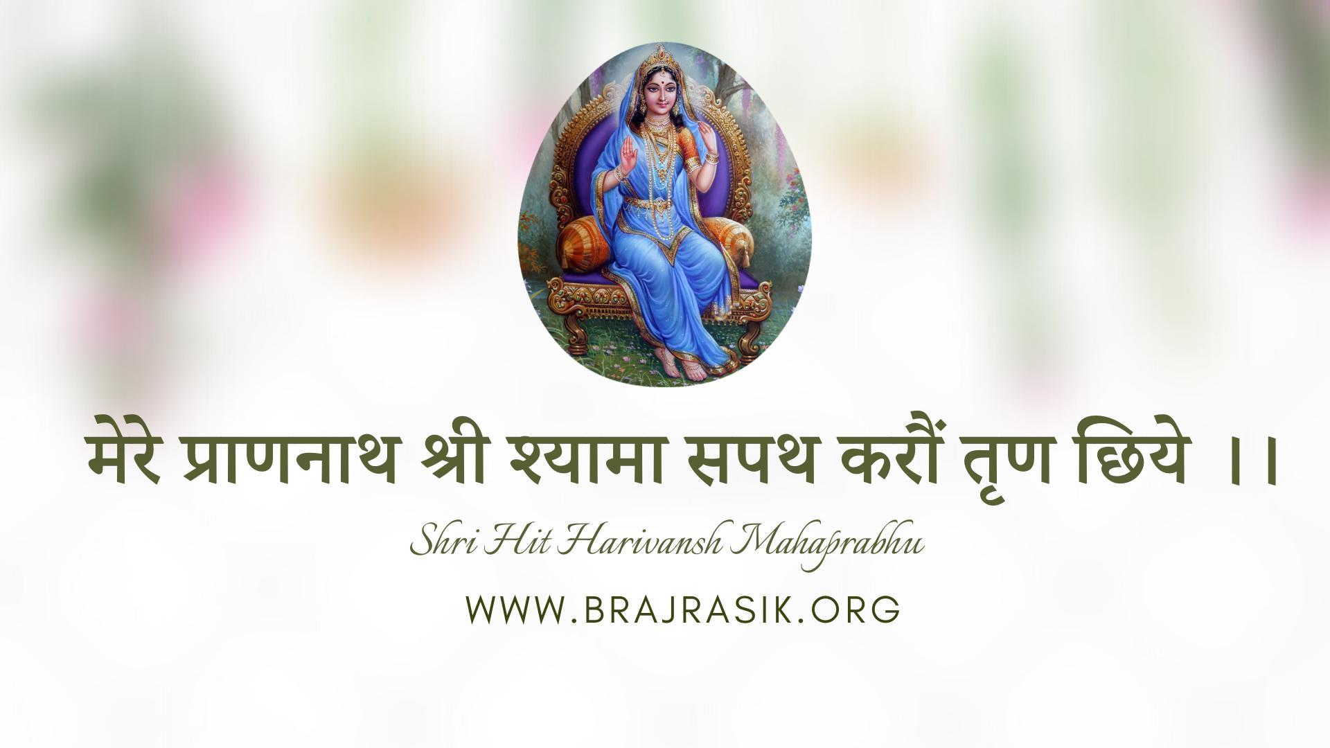 Mere Prannath Shri Shyama Sapath Karo Trin Chiye
