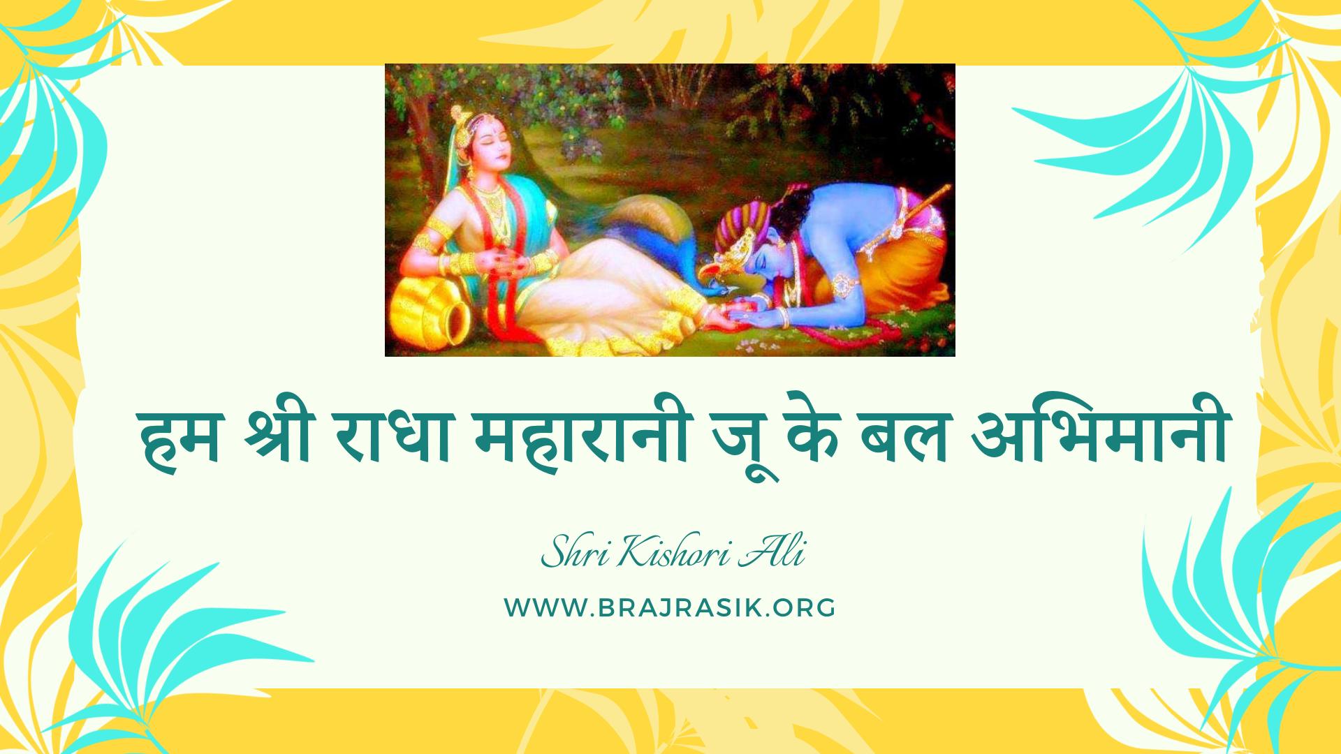 Hum Shri Radha Maharani Ju Ke Bal Abhimani