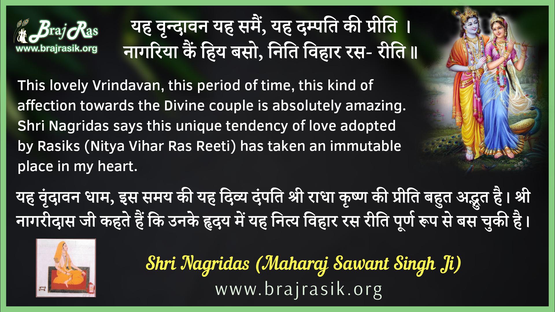 Yah Vrindavan Yah Samay, Yah Dampati Ki Preeti - Shri Nagridas