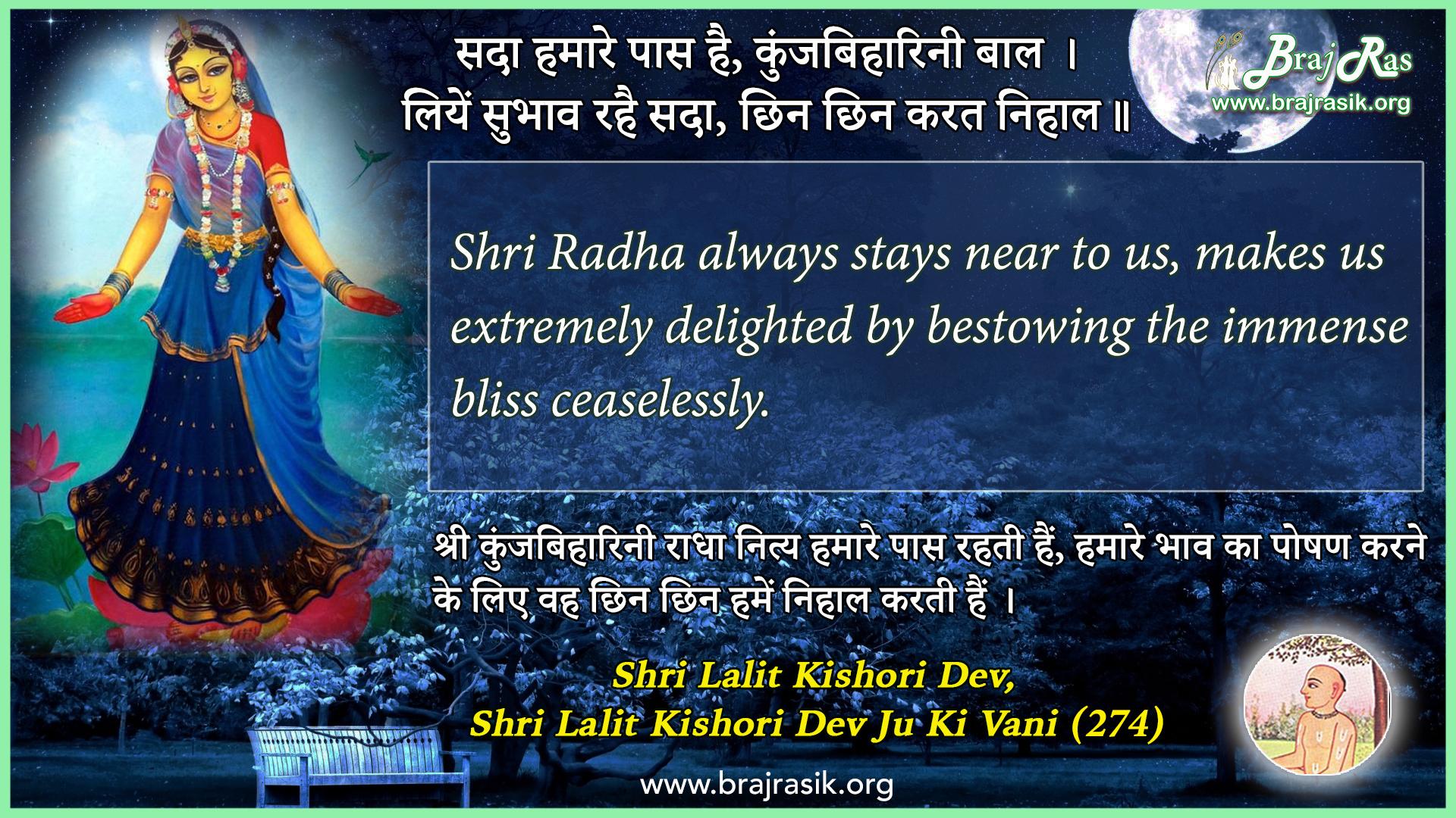 Sada Humare Paas Hai, Kunjbiharini Bal - Shri Lalit Kishori Dev