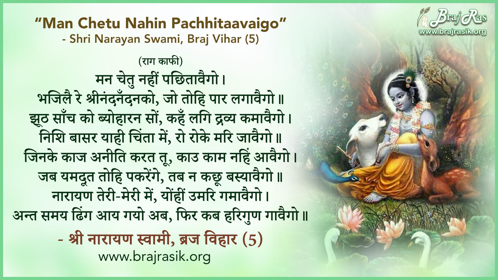Man Chetu Nahin Pachtave Go - Shri Narayan Swami, Braj Vihar (5)