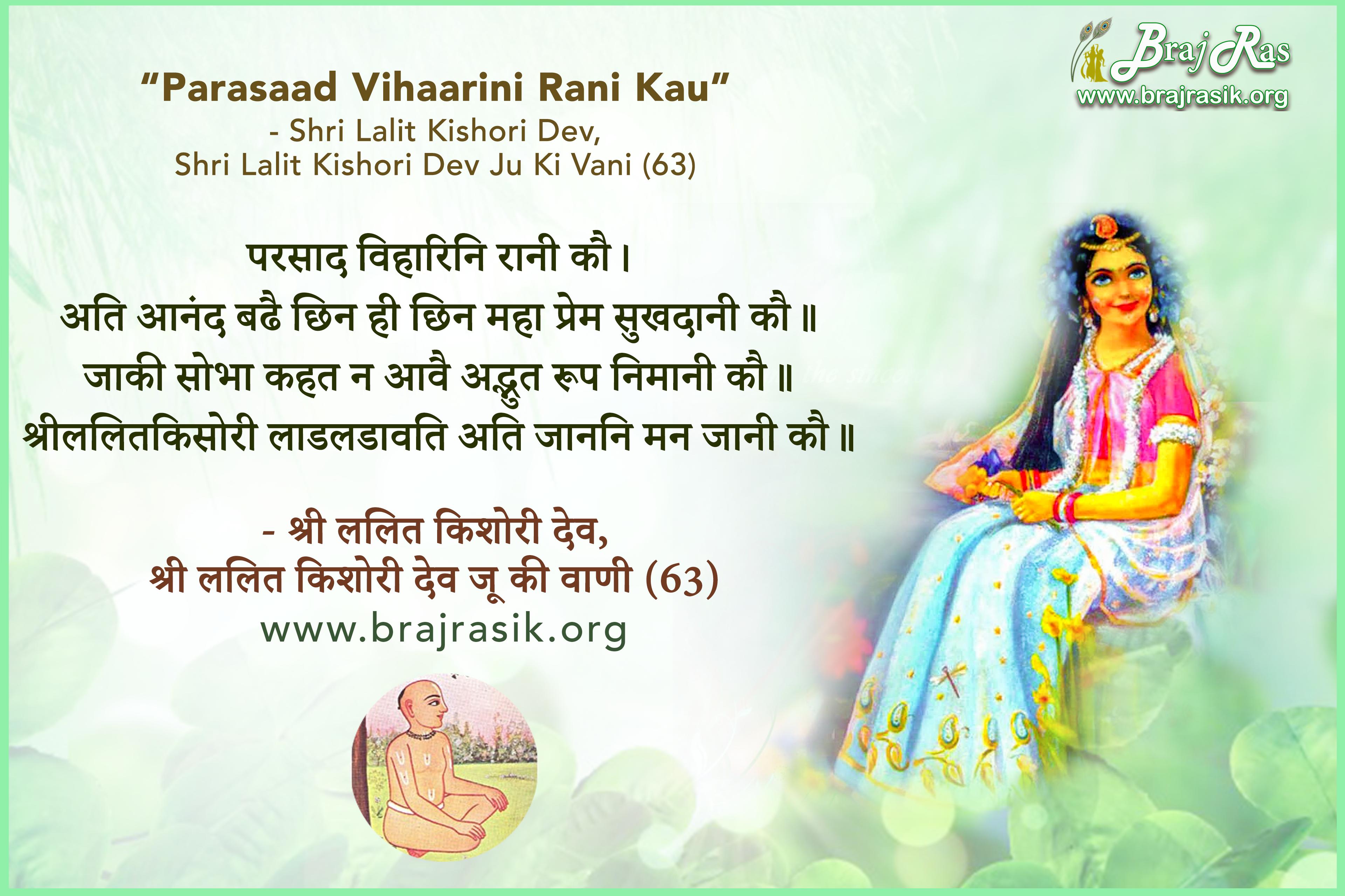 Parasaad Vihaarini Rani Kau - Shri Lalit Kishori Dev, Shri Lalit Kishori Dev Ju Ki Vani (63)