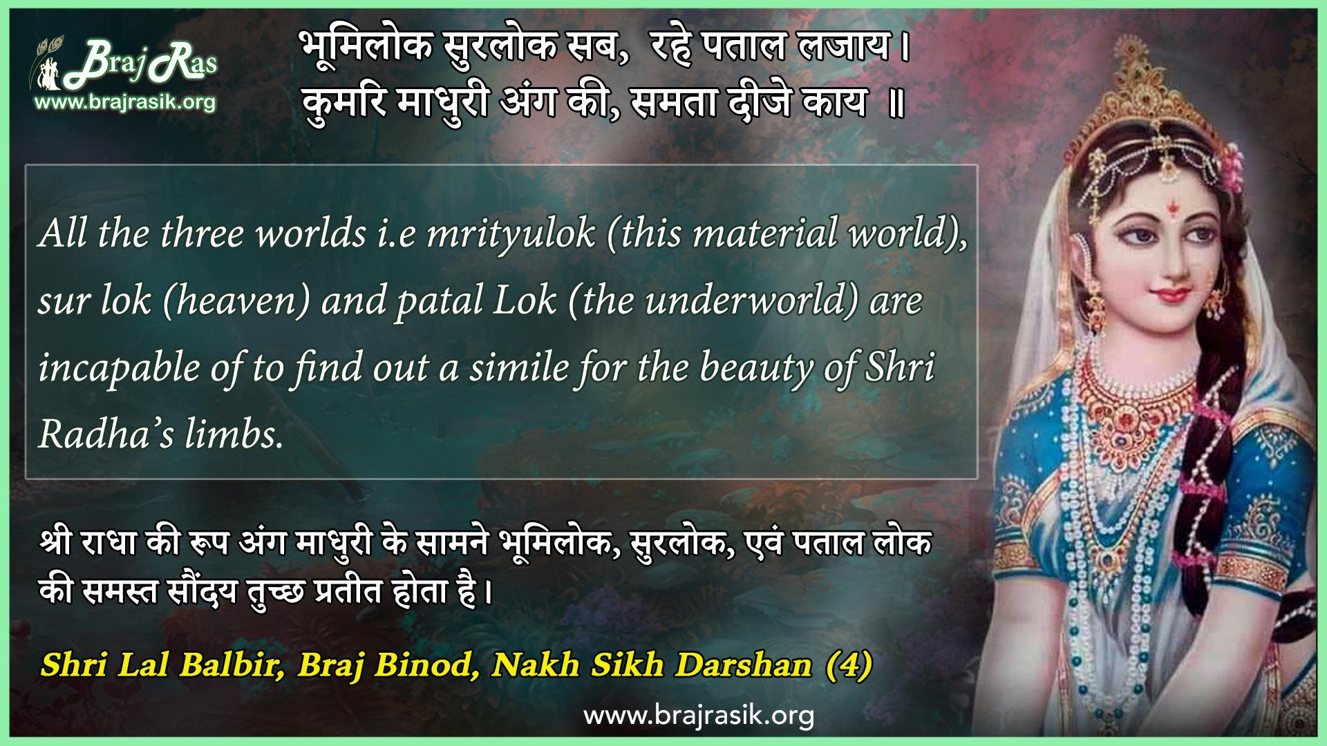 Bhumilok Surlok Sab, Rahe Patal Lajaye - Shri Lal Balbir, Braj Binod