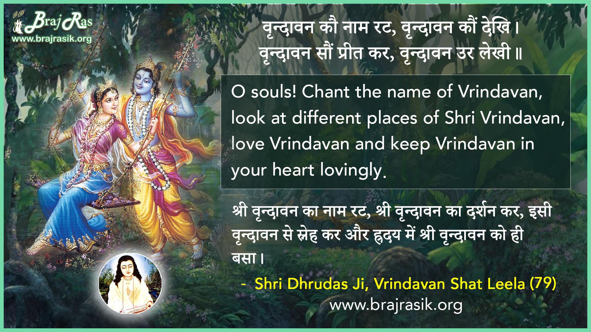 Vrindavan Kau Naam Rat, Vrindavan Kaun Dekhi - Shri Dhruvdas Ji, Vrindavan Shat Leela (79)