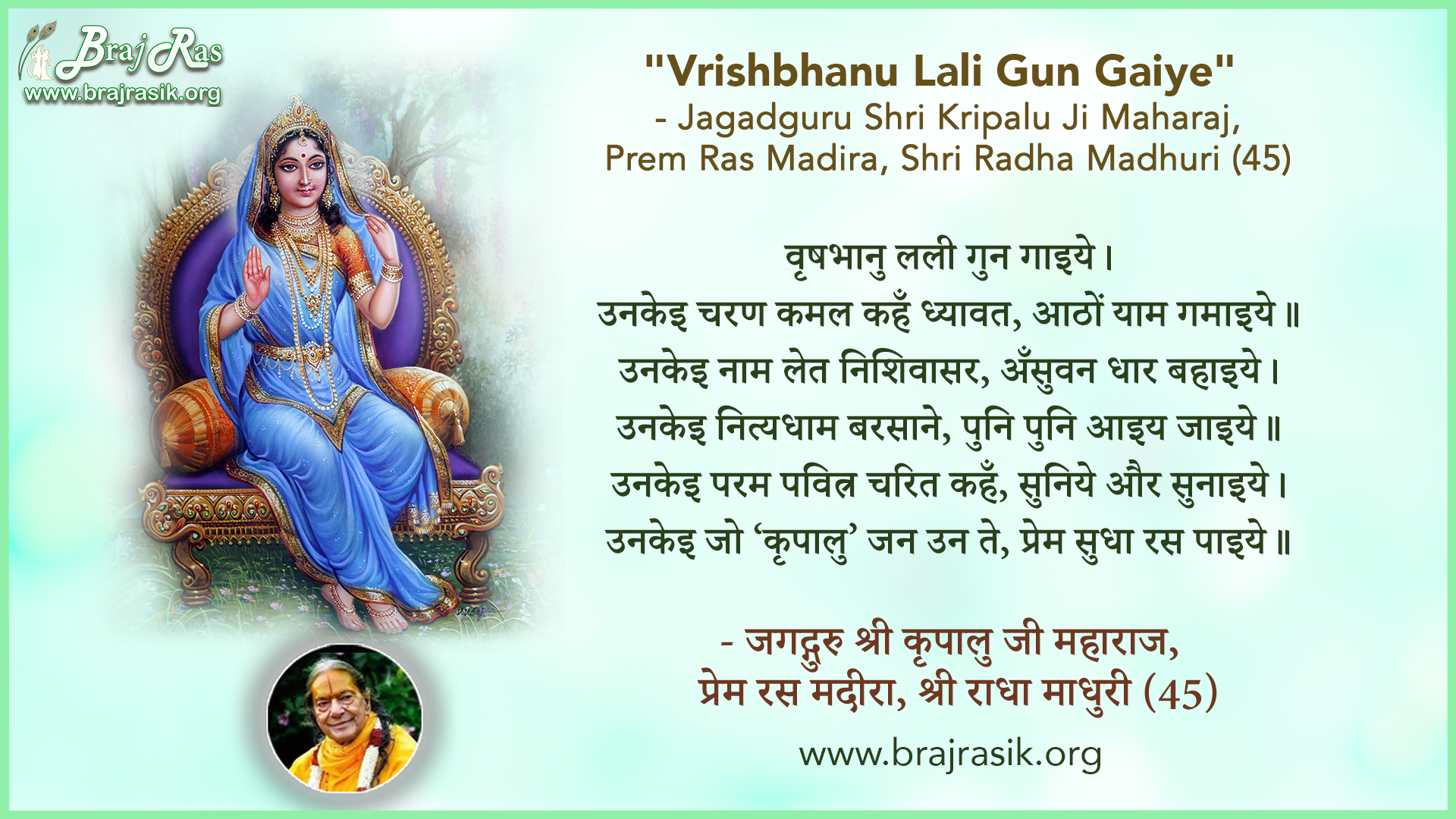 Vrishbhanu Lali Gun Gaiye - Jagadguru Shri Kripalu Ji Maharaj, Prem Ras Madira, Shri Radha Madhuri (45)