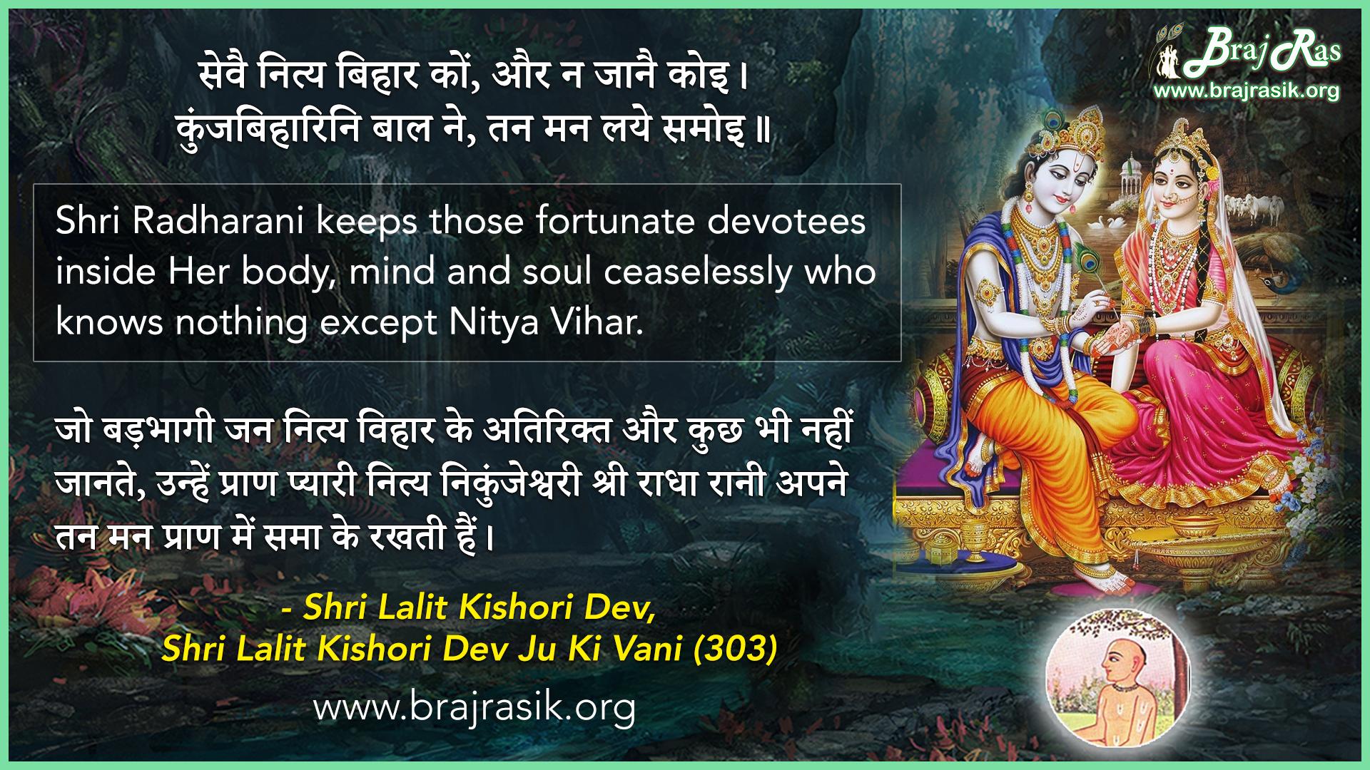 Sevai Nity Bihar Kon, Aur Na Jaanai Koi - Shri Lalit Kishori Dev, Shri Lalit Kishori Dev Ju Ki Vani (303)