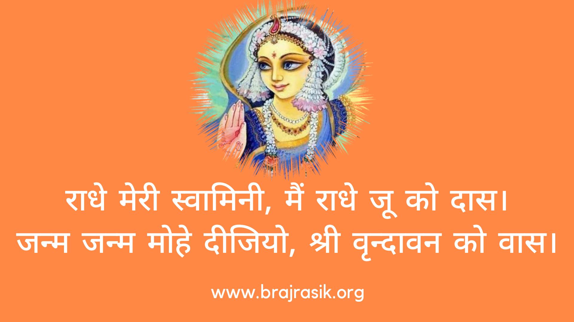 Shri Radhey Meri Swamini, Main Radhe Ju Ko Das