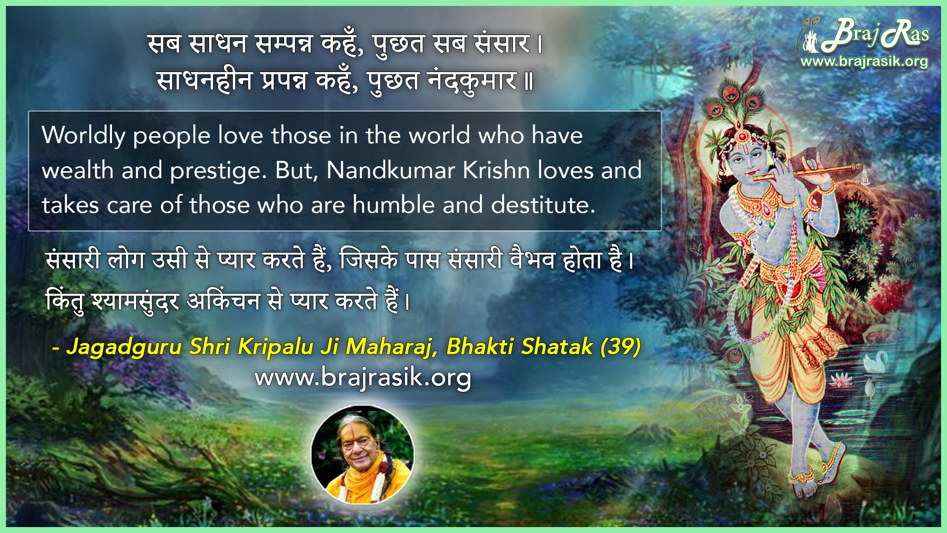 Sab sadhan sampann kahn, poochat sab sansar - Jagadguru Shri Kripalu Ji Maharaj, Bhakti Shatak (39)