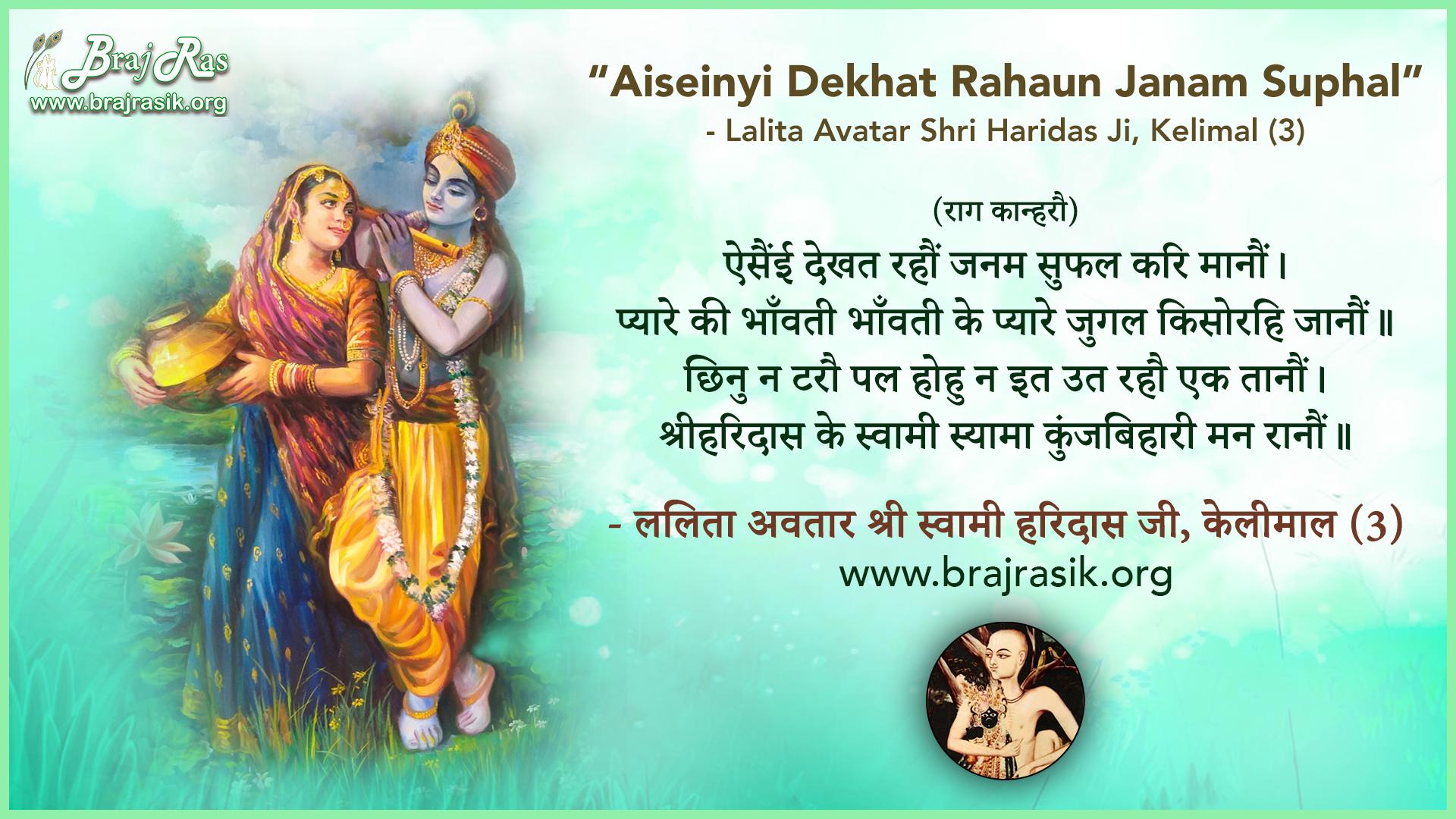 Aiseinyi Dekhat Rahaun Janam Suphal Kari Maanaun - Shri Swami Haridas Ji, Kelimal (3)