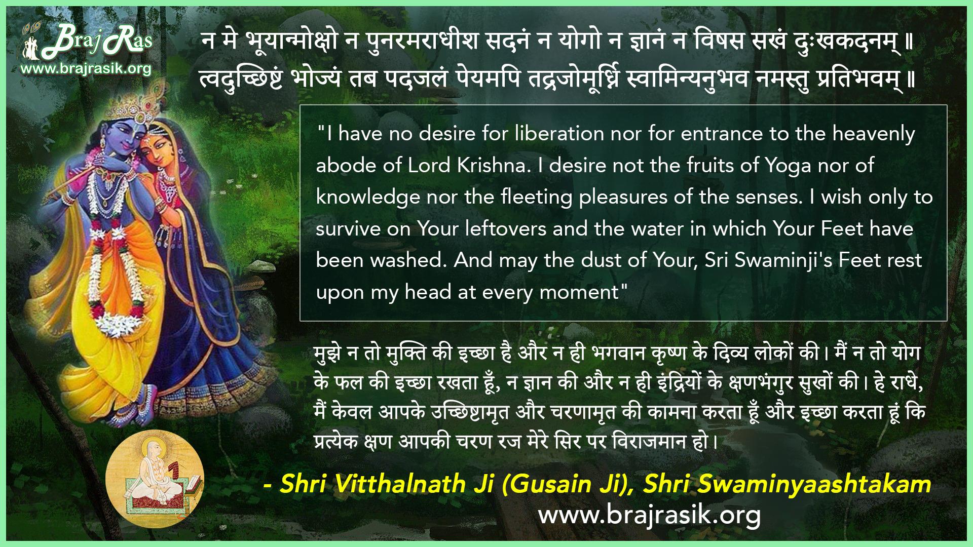 Na Me Bhooyaanmoksho Na Punaramaraadheesh Sadanam - Shri Vitthalnath Ji (Gusain Ji), Shri Swaminiyashtakam