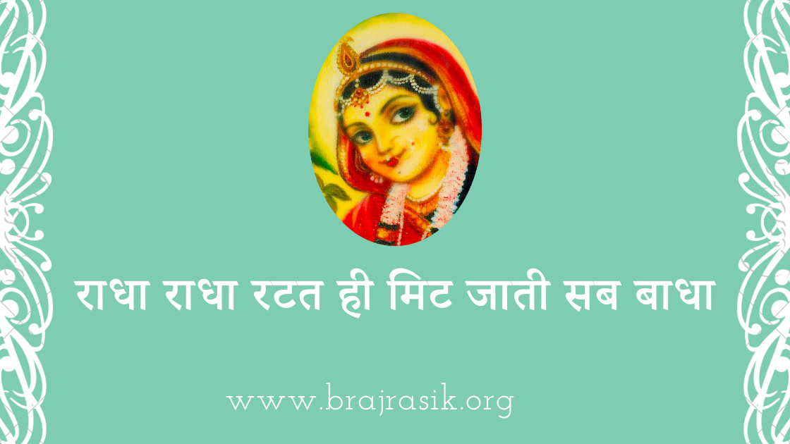 Radha Radha Ratat Hi Mit Jaati Sab Badha