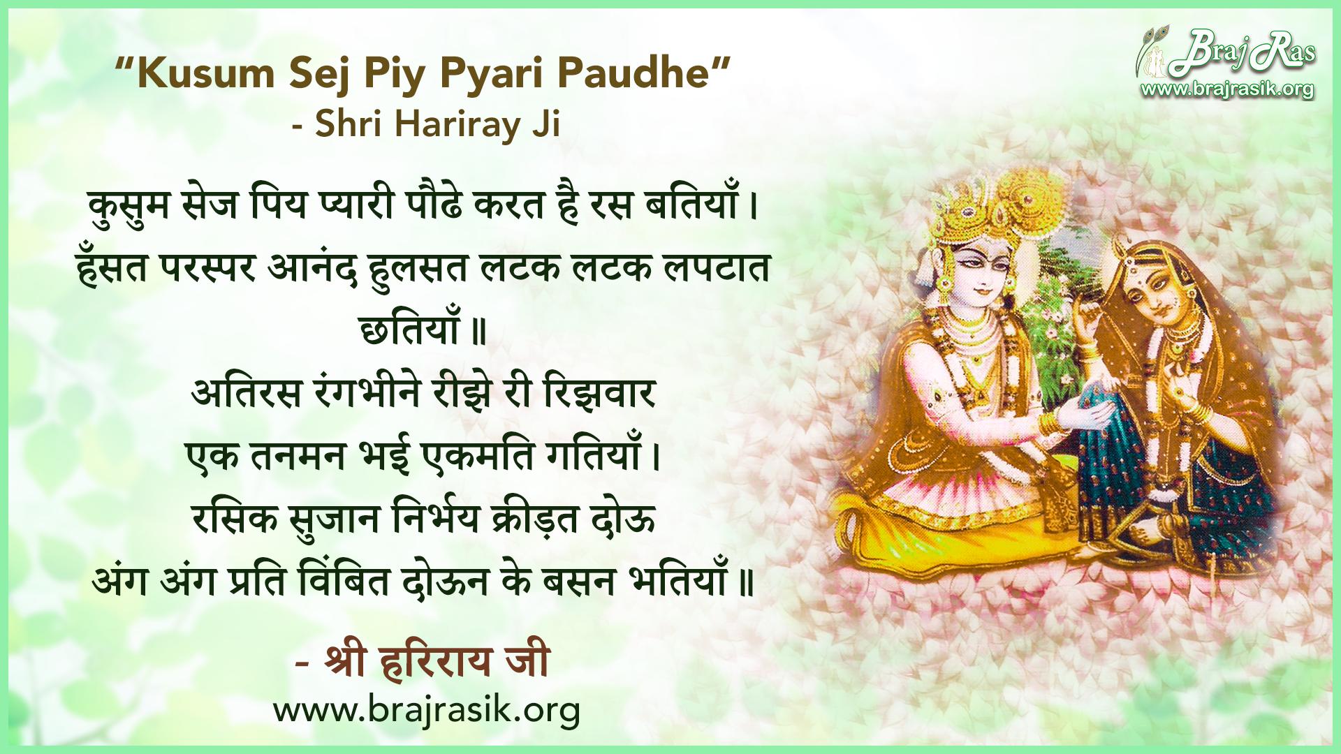 Kusum Sej Piy Pyari Paudhe Karat Hai Ras Batiyaan - Shri Hariray Ji