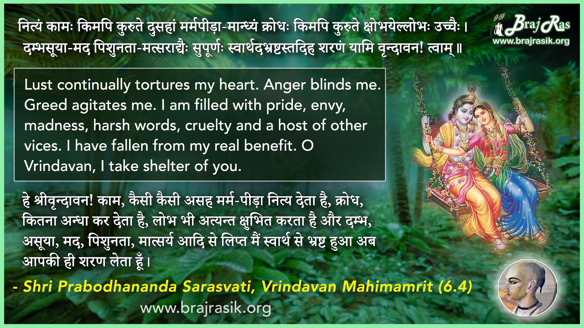 Nityam Kaamah Kimapi Kurute Dusahaam - Shri Prabodhanand Saraswati, Vrindavan Mahimamrit (6.4)