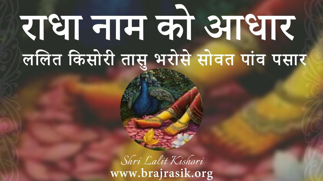 Radha Naam Ko Aadhar