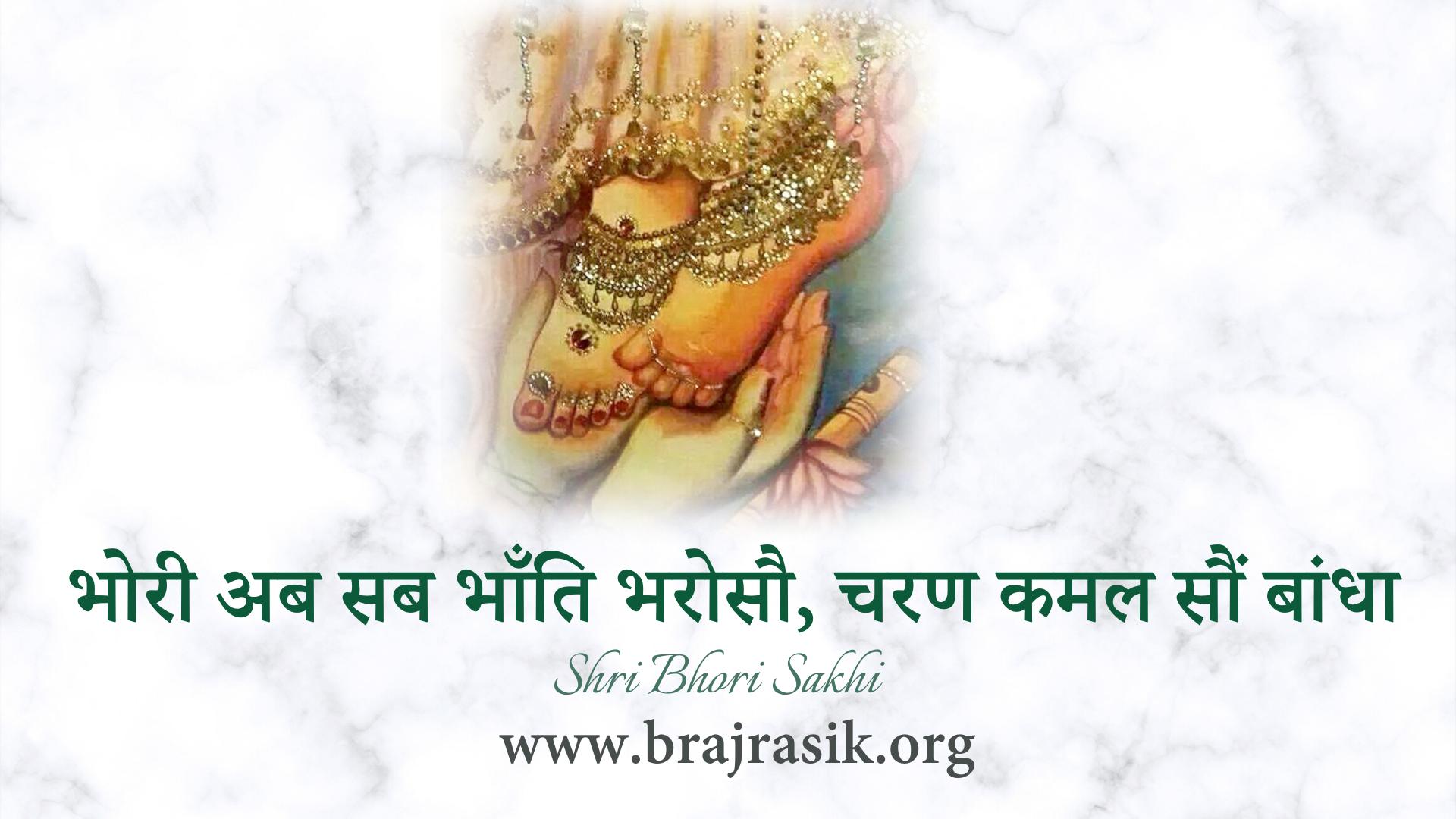 Bhori Ab Sab Bhaanti Bharosau