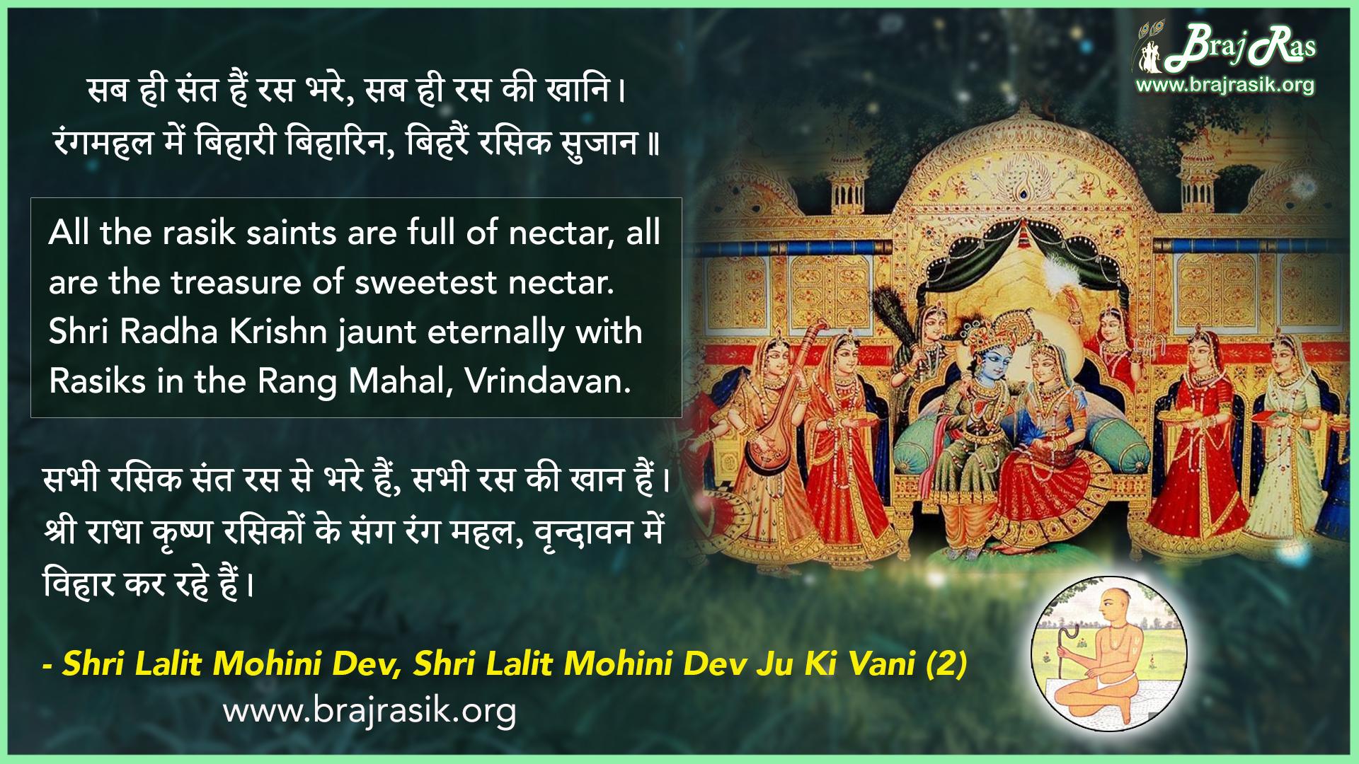 Sab Hi Sant Hain Ras Bhare - Shri Lalit Mohini Dev, Shri Lalit Mohini Dev Ju Ki Vani (2)