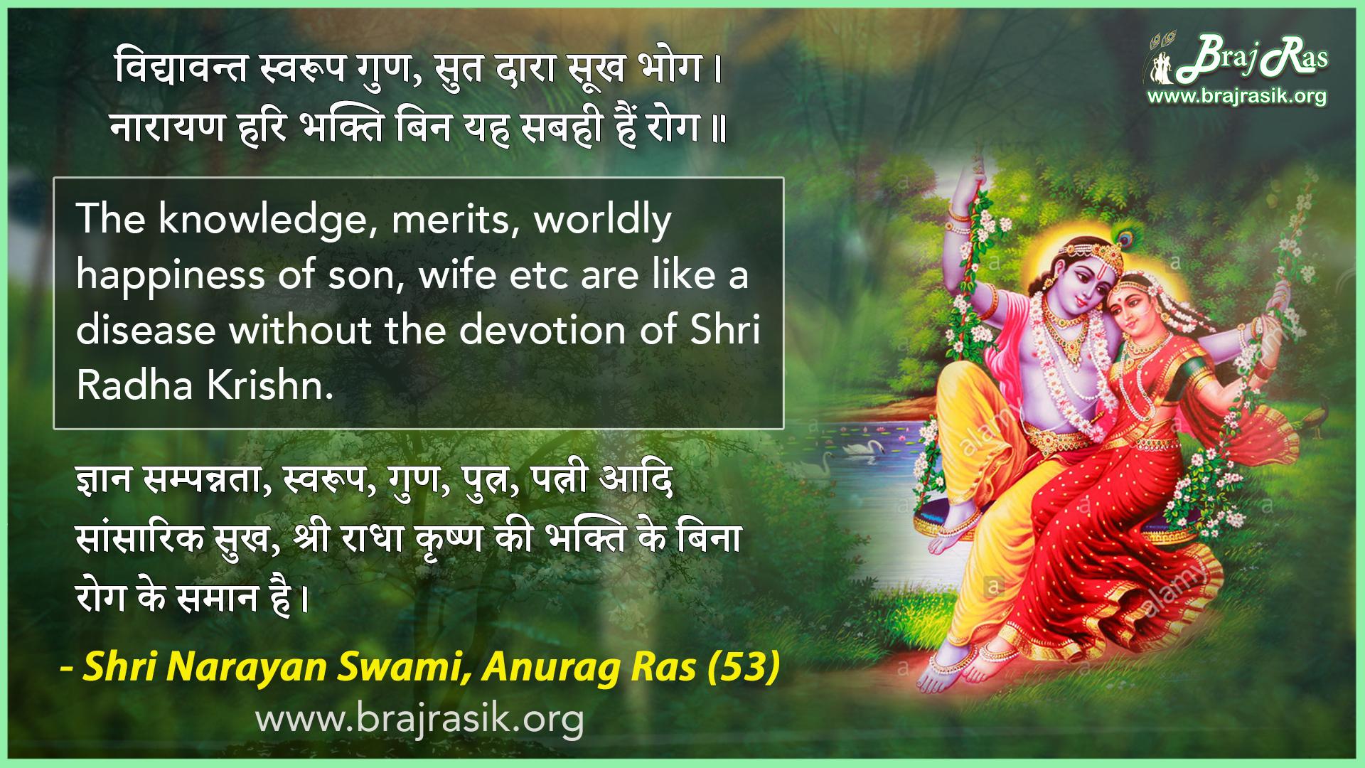 Vidyaavant Swaroop Gun, Sut Daara Sukh Bhog - Shri Narayan Swami, Anurag Ras (53)