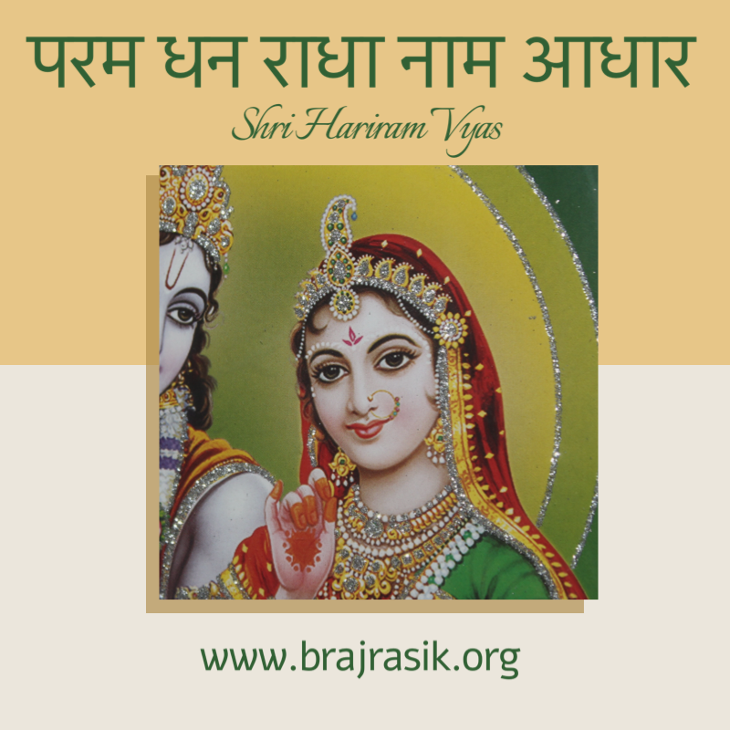 """Shree Hariram Vyas says that name """"Radha"""" is only our ultimate treasure."""