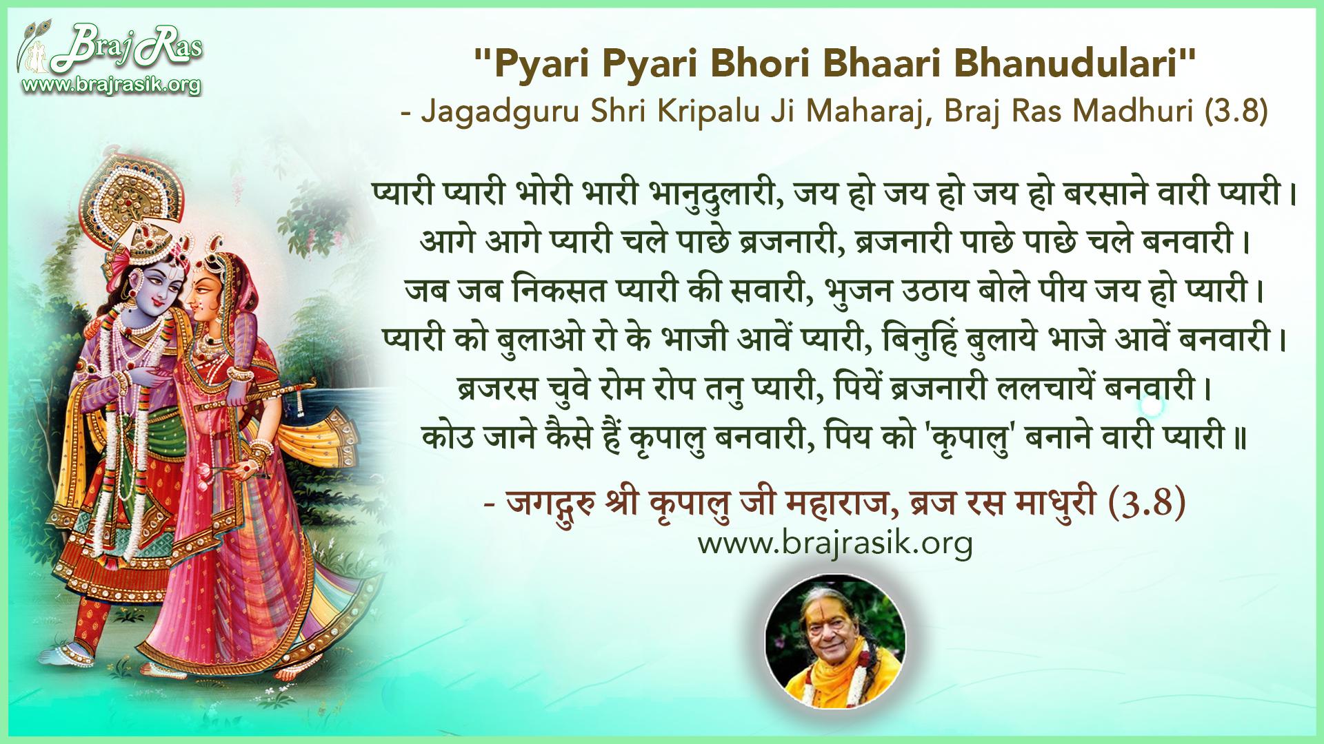 Pyari Pyari Bhori Bhaari Bhanudulari - Jagadguru Shri Kripalu Ji Maharaj, Braj Ras Madhuri (3.8)