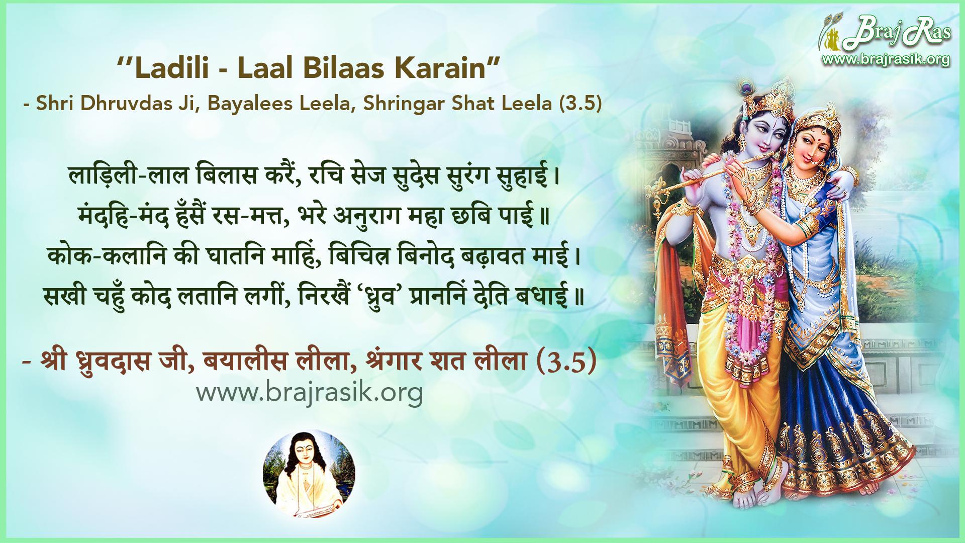 Ladili-Laal Bilaas Karai, Rachi - Shri Dhruvdas Ji, Bayalees Leela, Shringar Shat Leela (3.5)