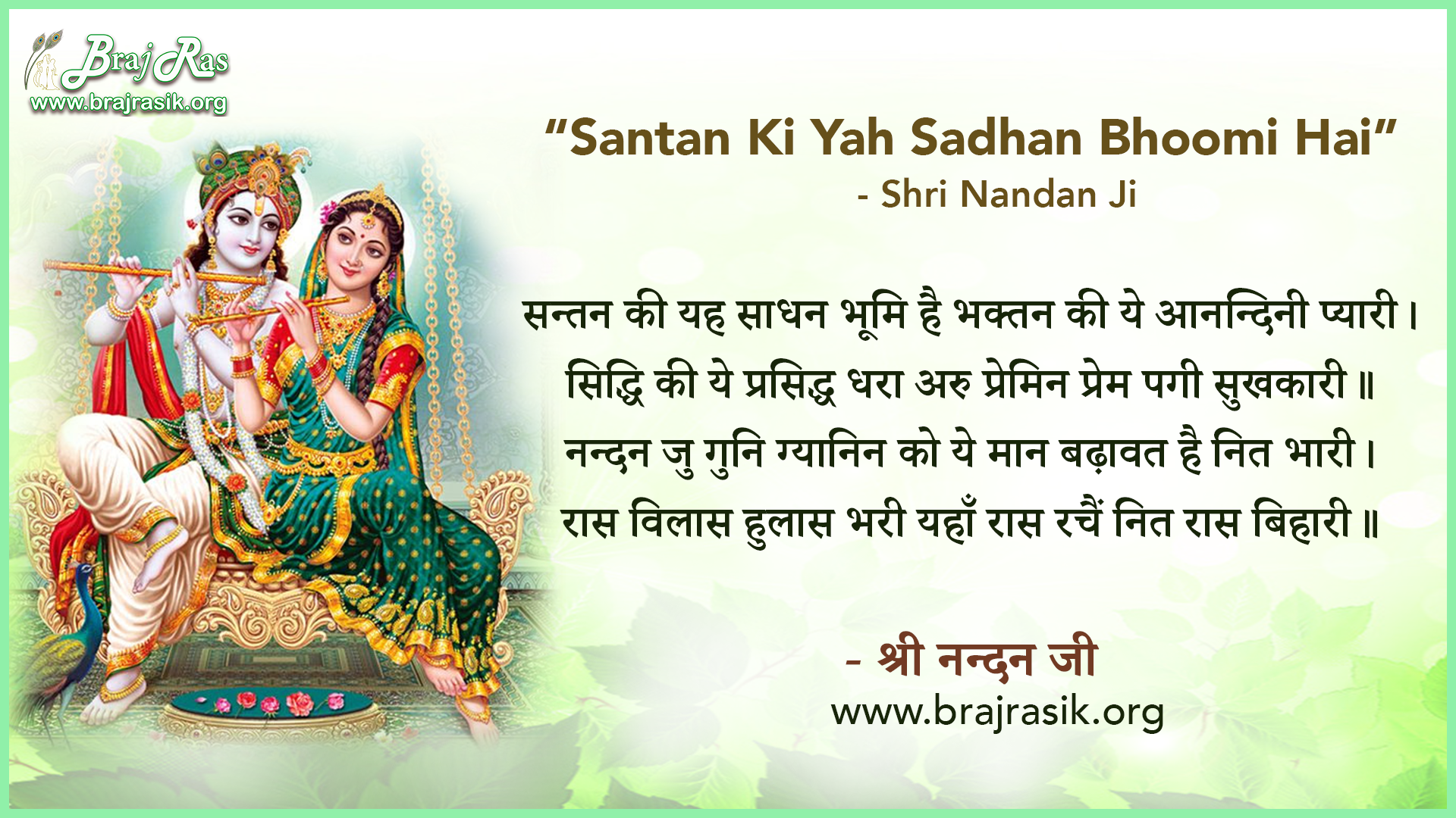 Santan Ki Yah Sadhan Bhoomi Hai - Shri Nandan Ji