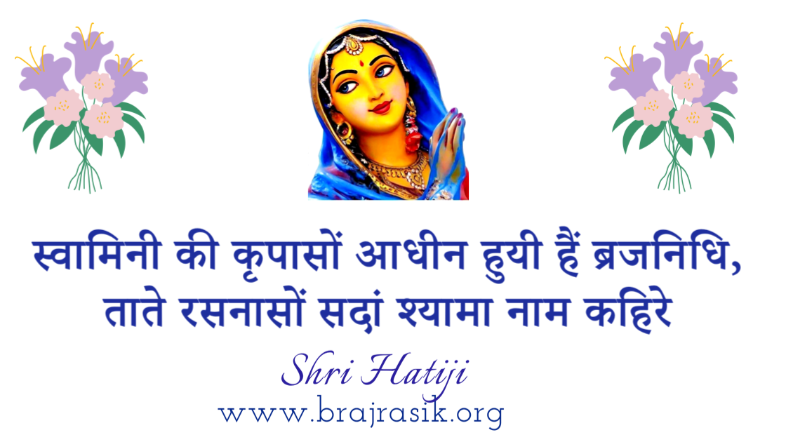 Swamini Ki Kripason Aadheen Huyi Hain Brajnidhi