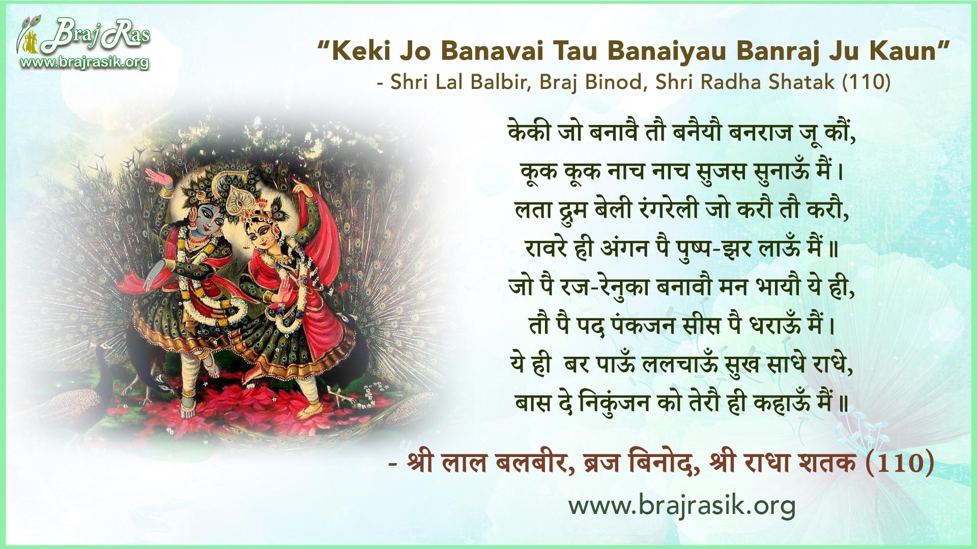 Keki Jo Banavai Tau Banaiyau Banraj Ju Kaun - Shri Lal Balbir, Braj Binod, Shri Radha Shatak