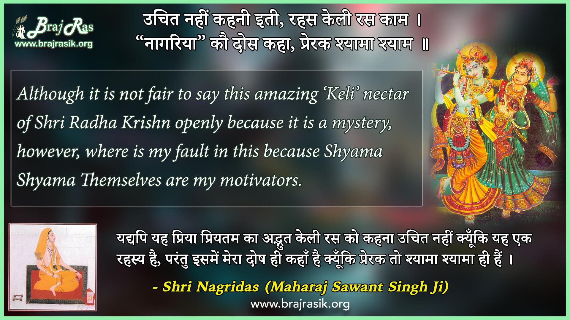 Uchit Nahin Kahni Iti, Ras Keli Ras Kaam - Shri Nagridas (Maharaj Sawant Singh Ji)