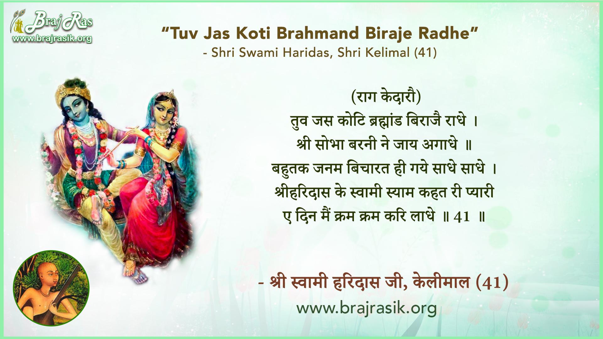 Tuv Jas Koti Brahmand Birajai Radhe - Shri Swami Haridas, Shri Kelimal (41)
