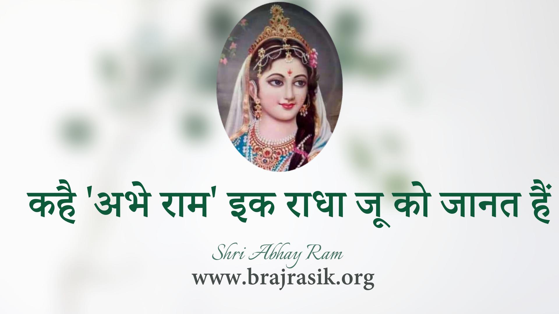Kahe Abhay Ram Ek Radha Ju Ko Jaanat Hai