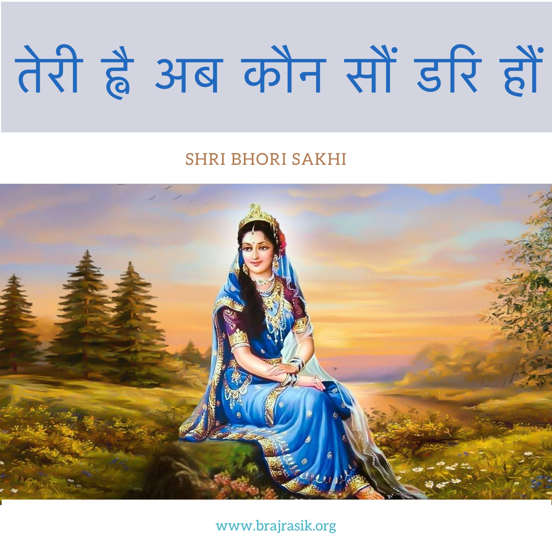 Teri Hvai Ab Kaun Son Darihaun - Shri Bhori Sakhi
