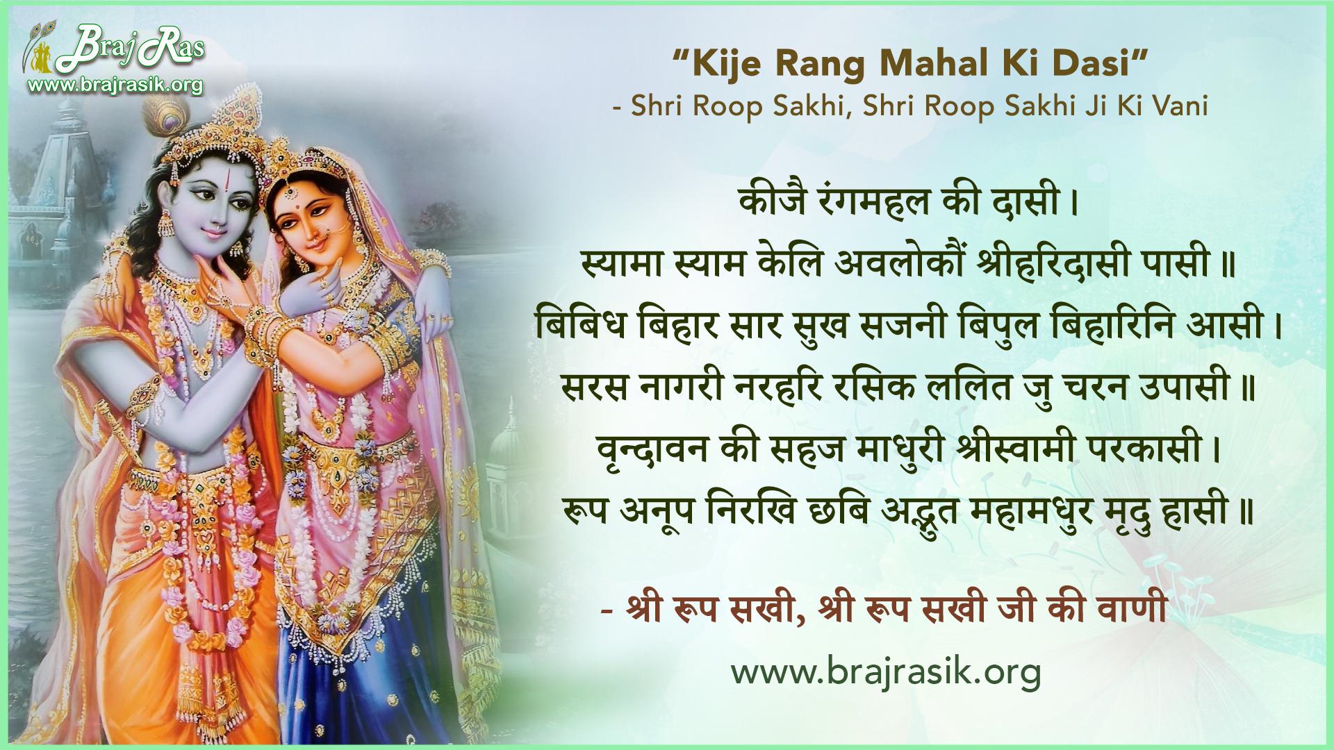 Kijai Rang Mahal Ki Dasi - Shri Roop Sakhi, Roop Sakhi Ji Ki Vani