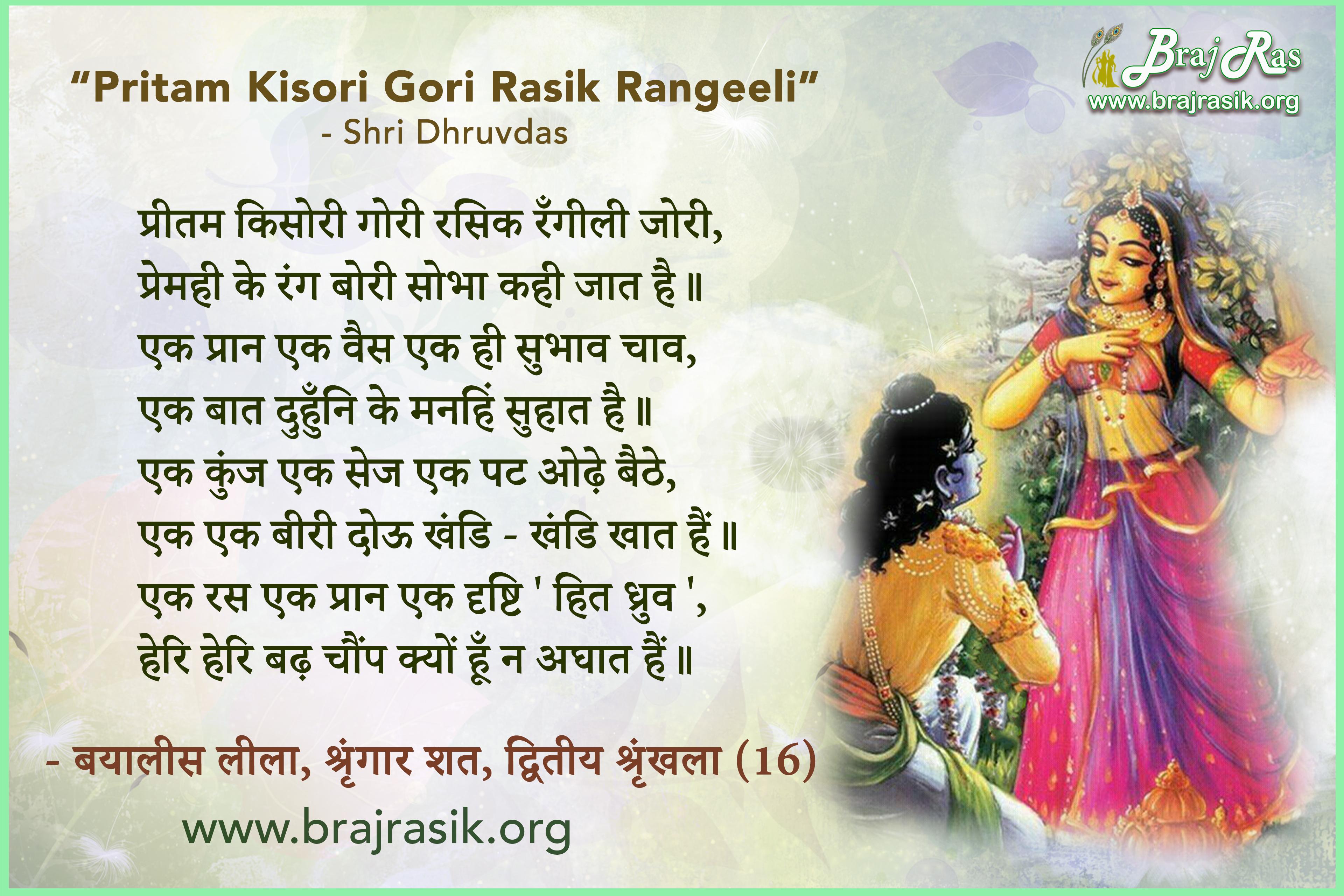 Pritam Kisori Gori Rasik Rangili Jori -Shri Dhruvdas