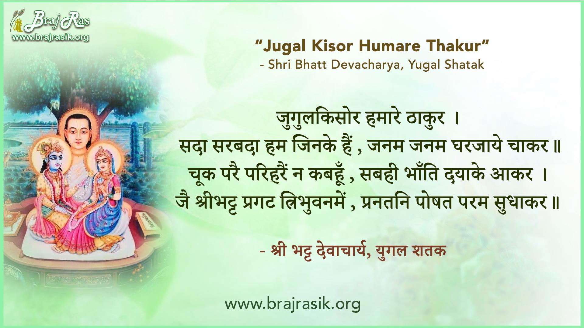 Yugal Kisor Humare Thakur - Shri Bhatt Devacharya, Yugal Shatak