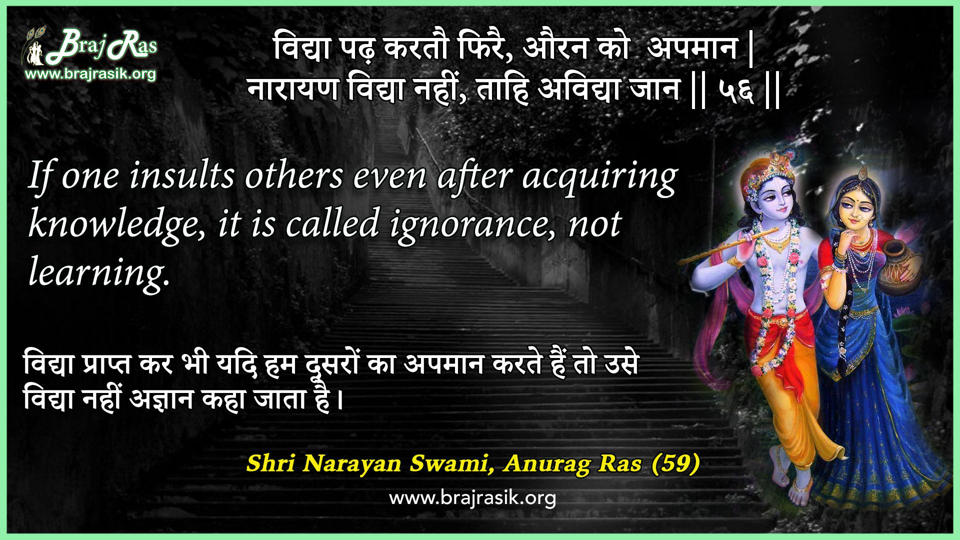 Vidya Padh Karto Fire - Shri Narayan Swami, Anurag Ras