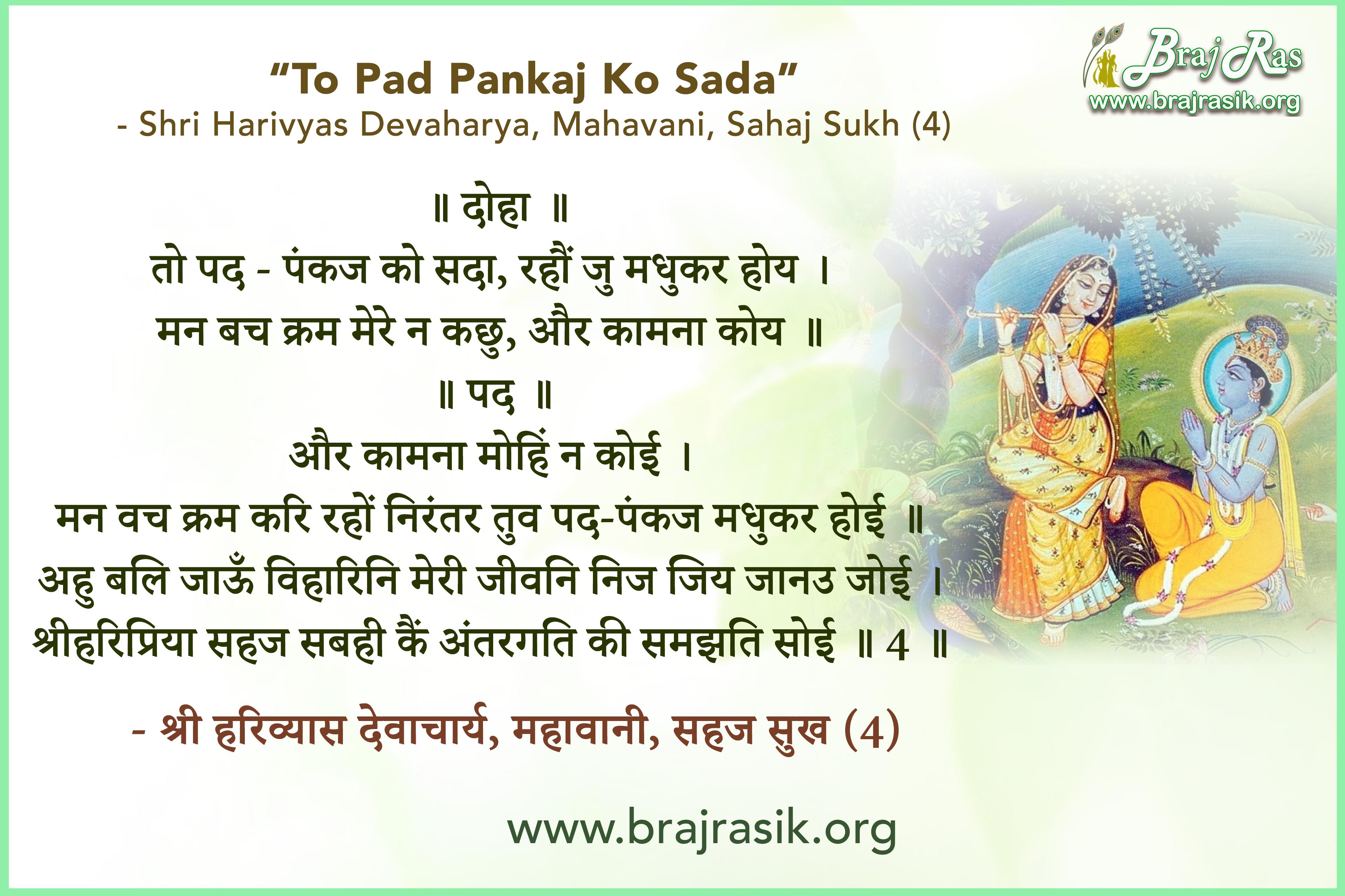 To Pad Pankaj Ko Sada, Rahon Ju Madhukar Hoy - Mahavani, Sahaj Sukh (4)