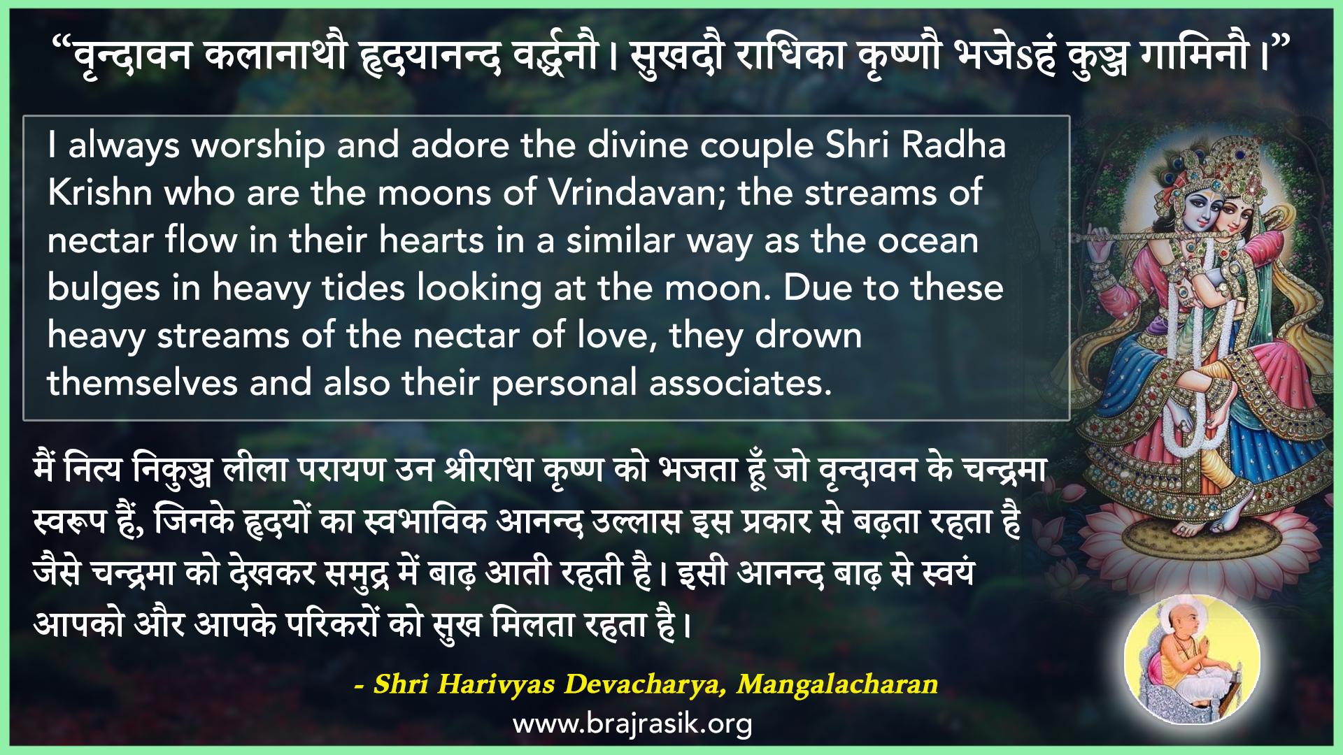 Vrindavan Kalanatho Hridyanand Vardhano - Shri Harivyas Devacharya, Mangalacharan