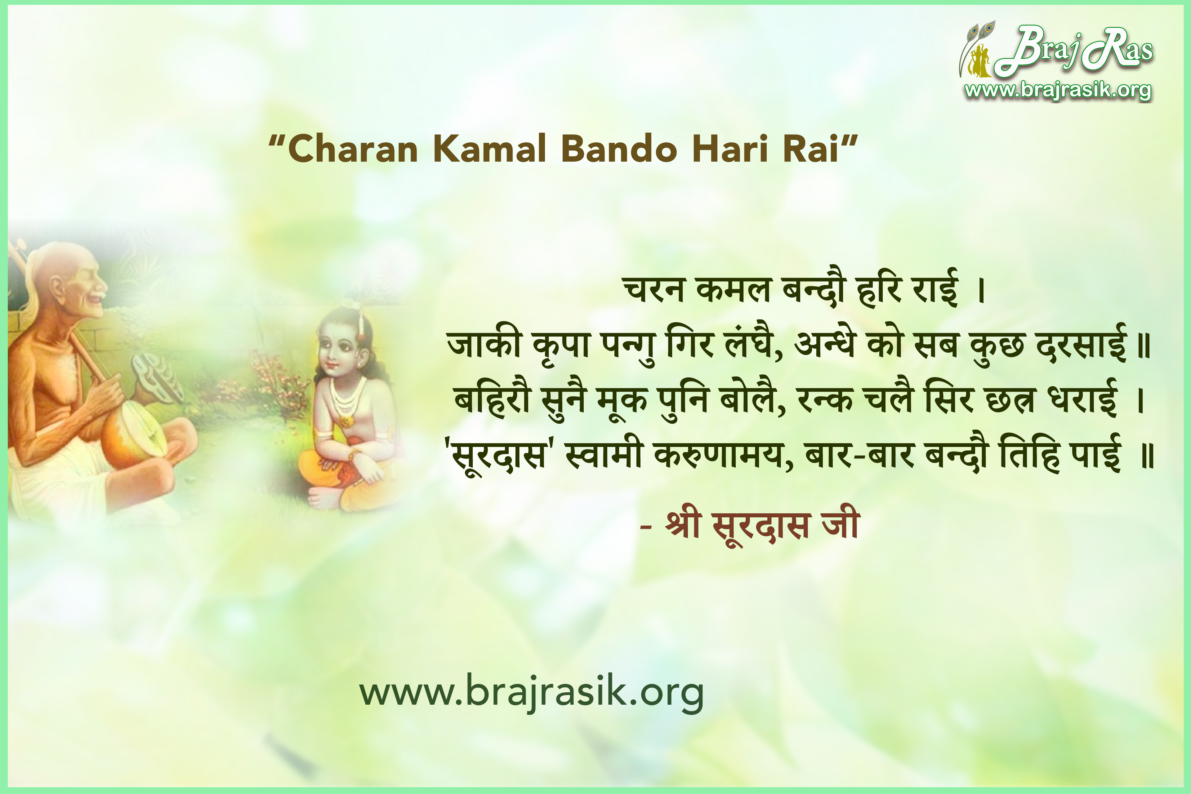 Charan Kamal vandau hari rai - Shri Surdas Ji