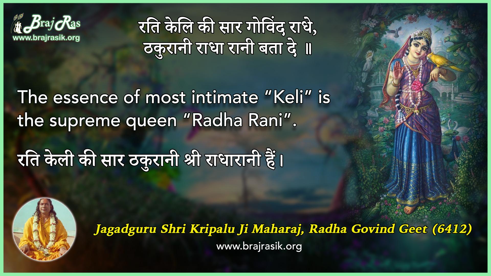 Rati Keli Ki Sar Govind Radhey - Radha Govind Geet (6412)