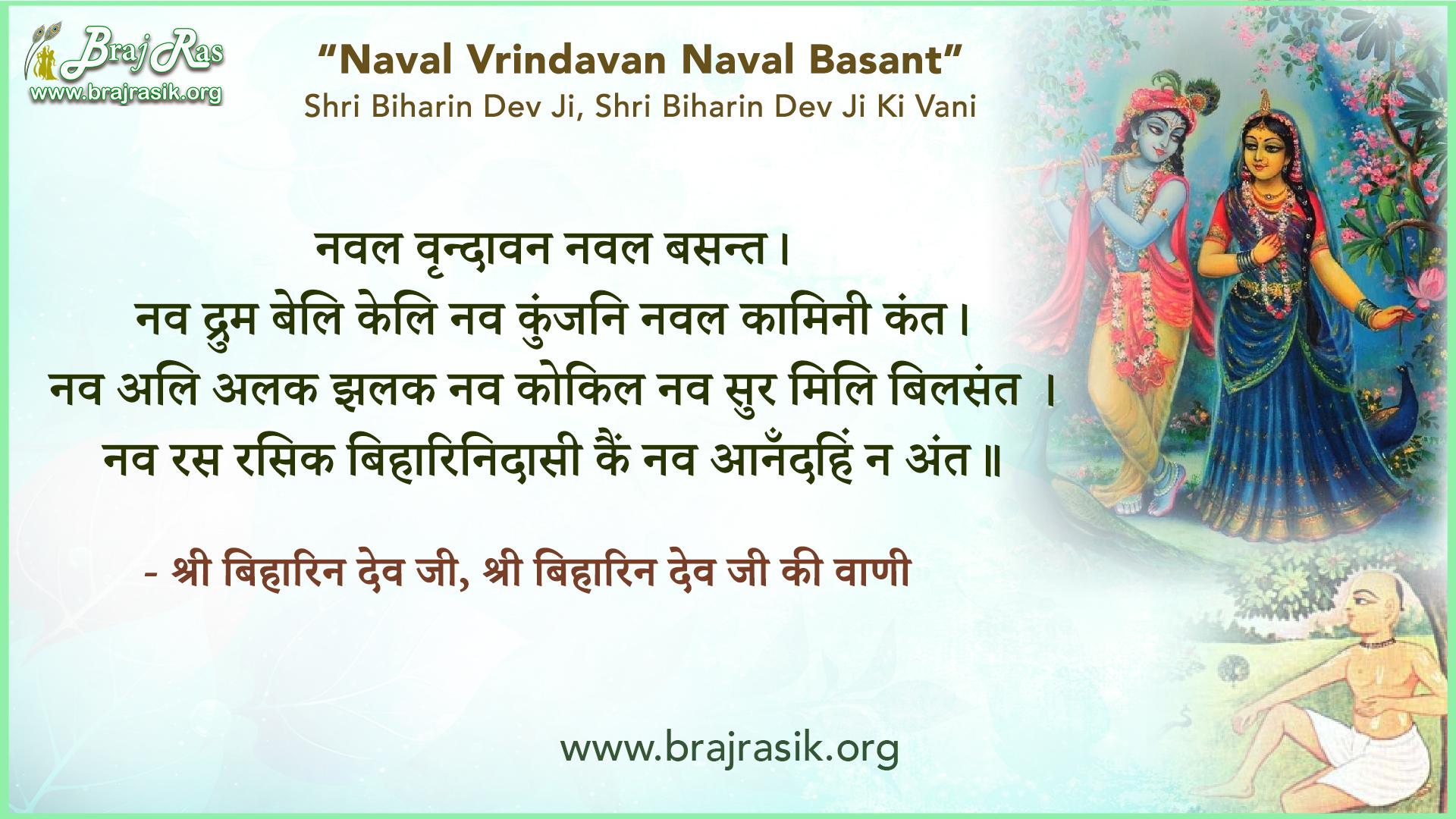 Naval Vrindavan Naval Basant - Shri Biharin Dev Ji, Shri Biharin Dev Ji Ki Vani