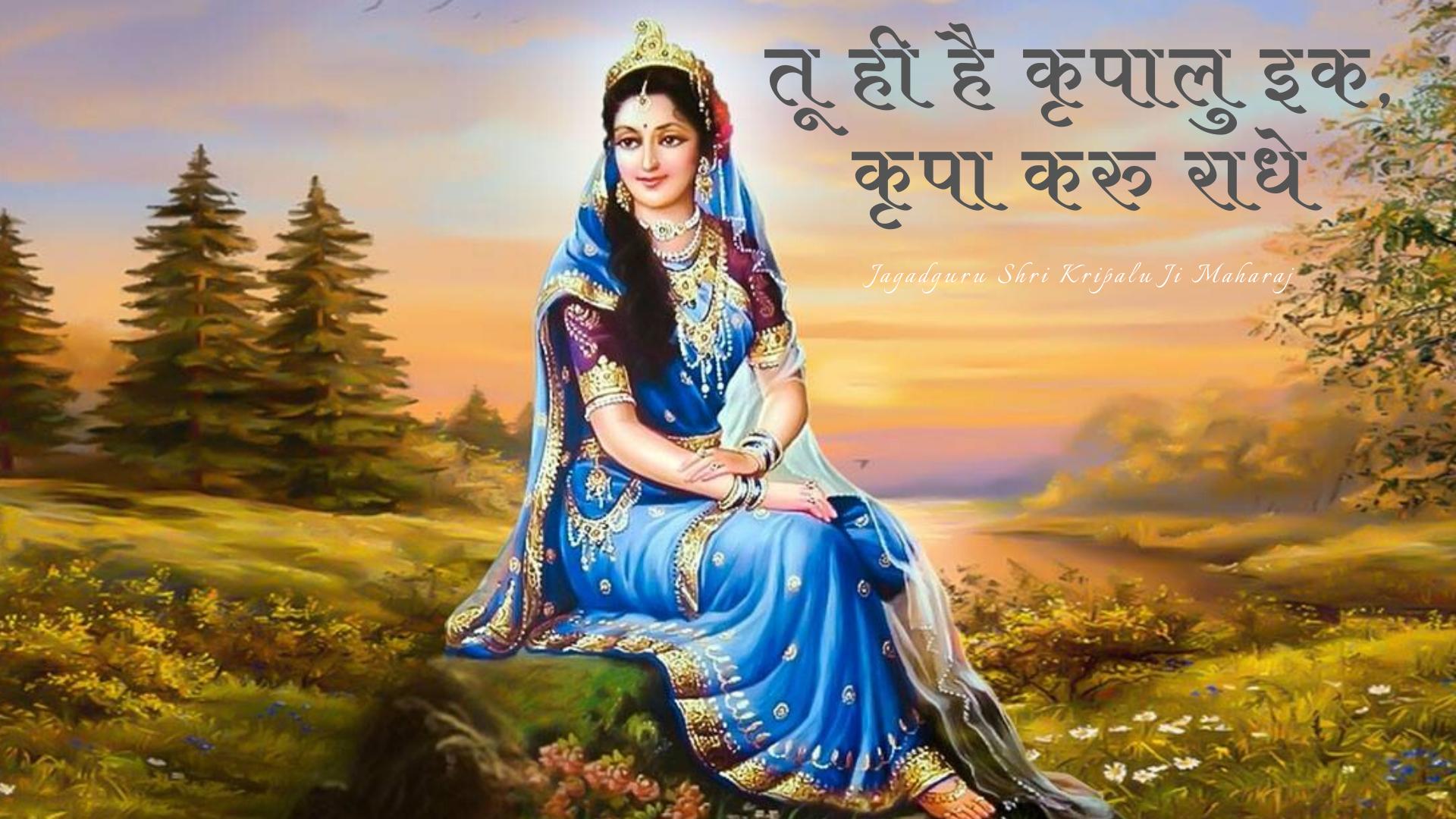 Tu Hi Hai Kripalu Eik Kripa Karu Radhe