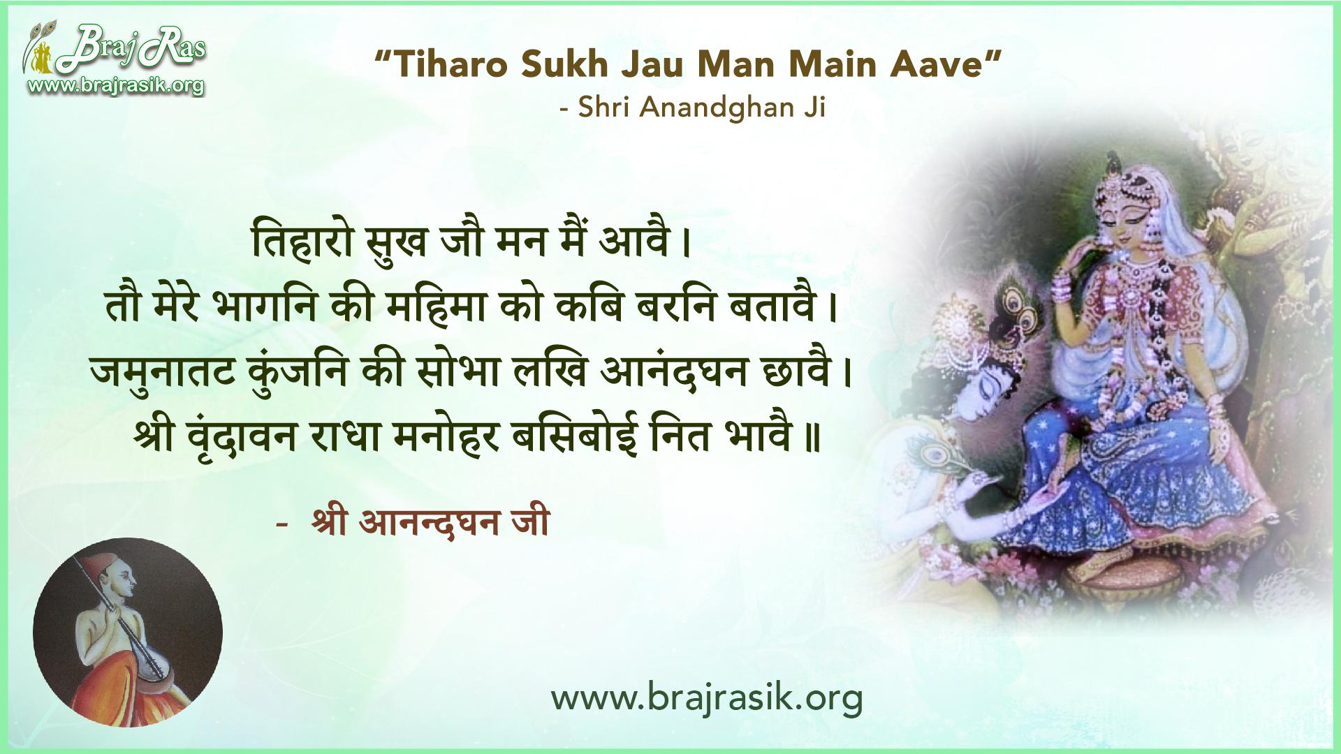 Tiharo Sukh Jau Man Main Aave - Shri Anandghan Ji