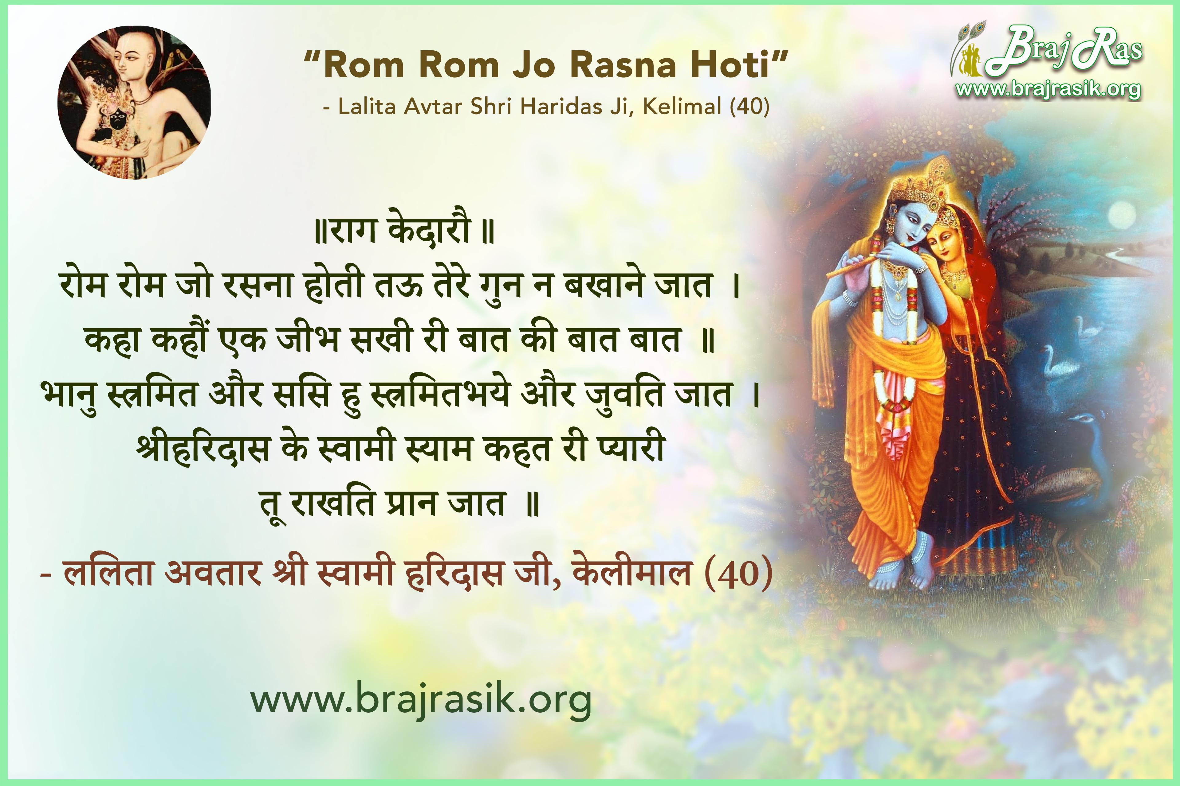 Rom Rom Rasna Jo Hoti, Tau Tere Gun Na Bakhane -  Shri Swami Haridas Ji, Kelimal (40)