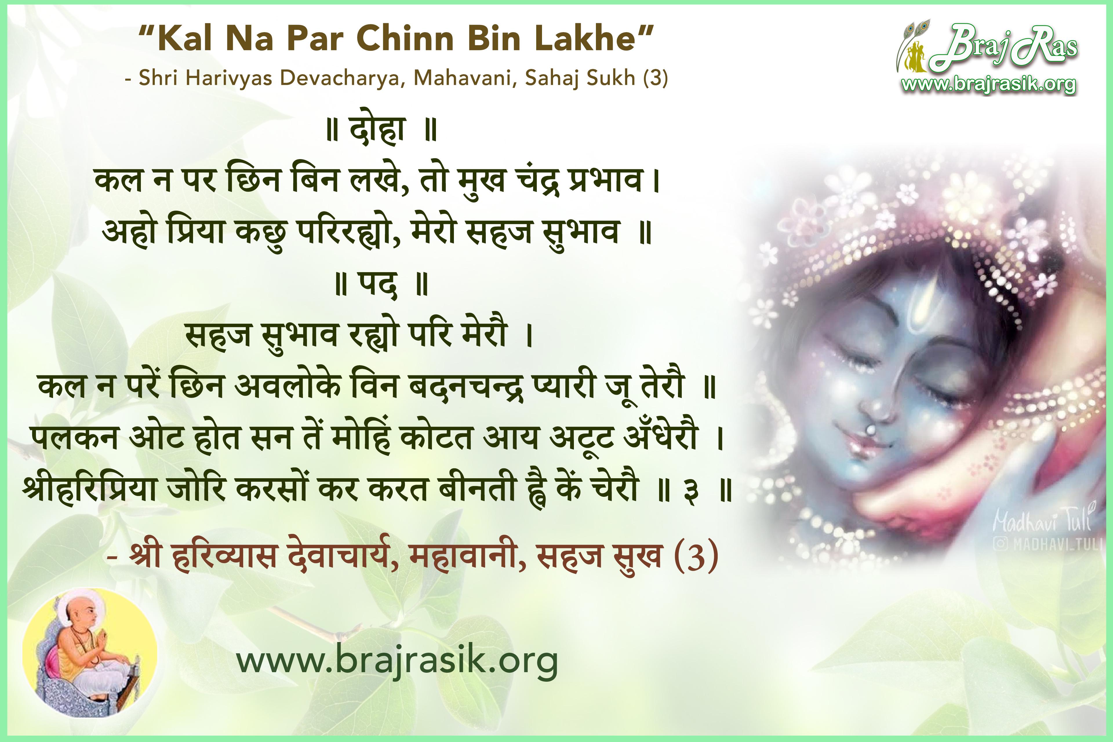 Kal Na Par Chinn Bin Lakhe - Shri Harivyas Devacharya, Mahavani, Sahaj Sukh (3)