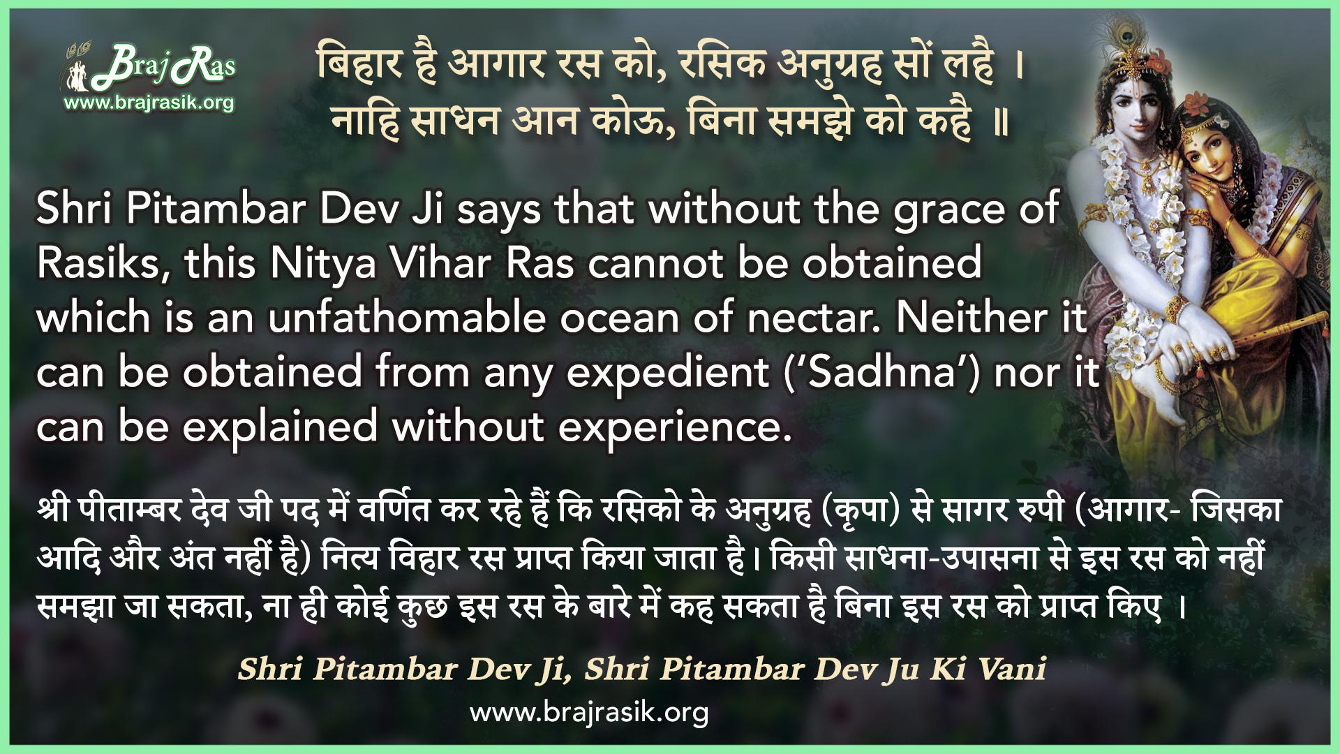 Bihar hai aagar ras ko, rasik anugrah hon lahe - Shri Pitambar Dev Ji, Shri Pitambar Dev Ju Ki Vani