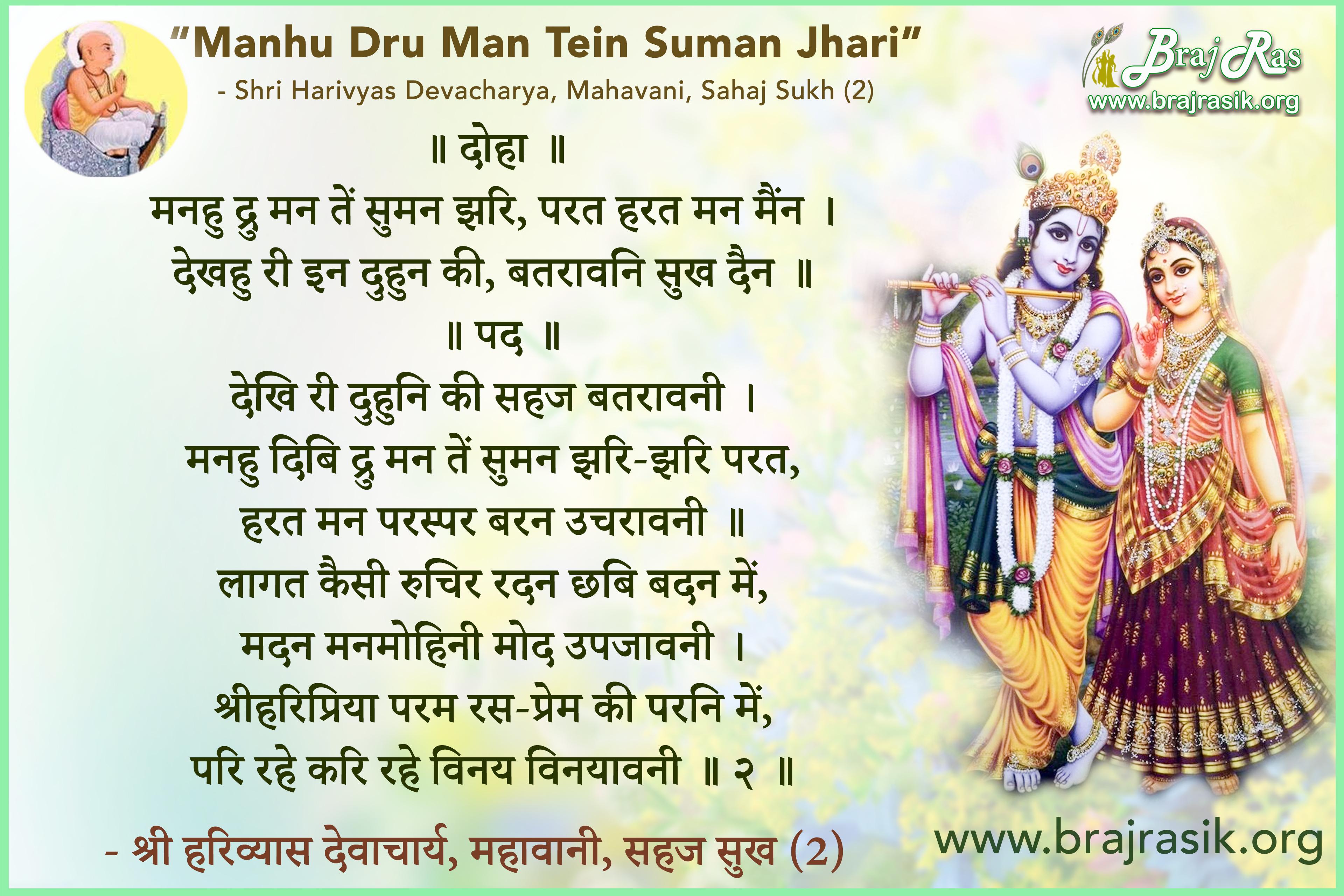 Manhu Dru Mana Tein Suman Jhari - Shri Harivyas Devacharya, Mahavani, Sahaj Sukh (2)