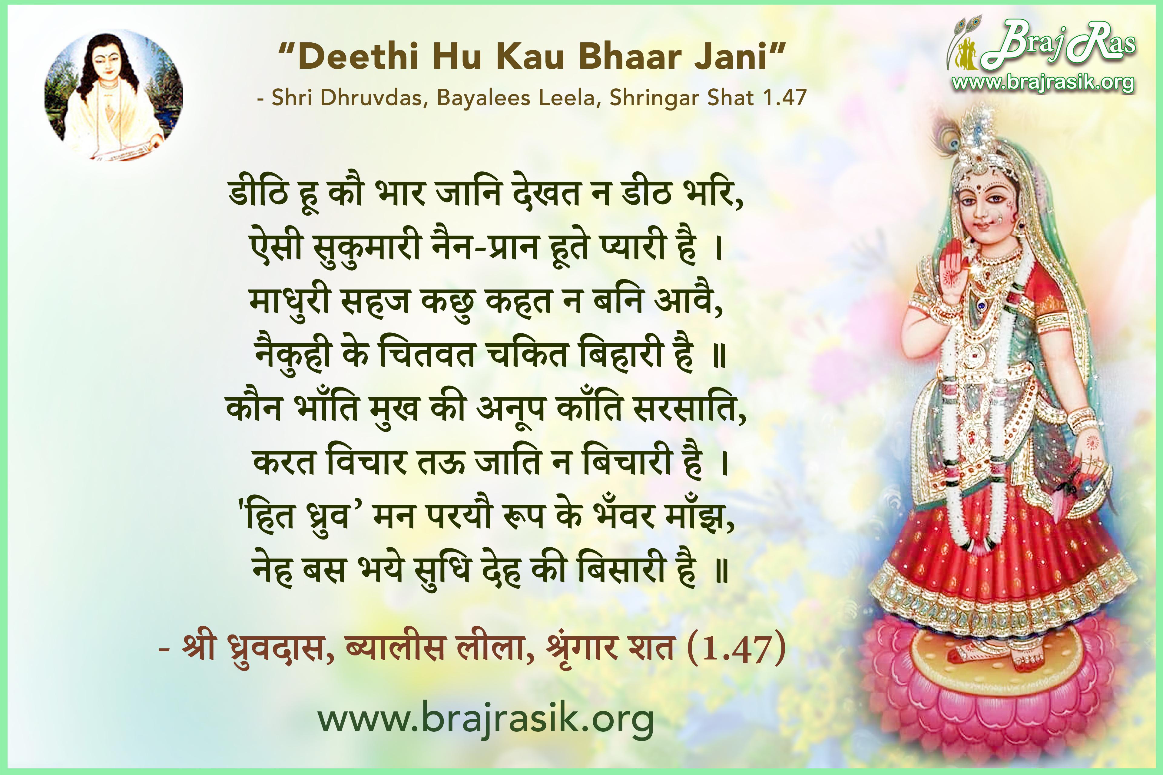Deethi Hu Kau Bhaar Jani Dekhat Na Dheeth Bhari - Shri Dhruvdas